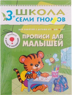 Мозаика-Синтез Четвертый год обучения Прописи для малышей , Школа Семи Гномов