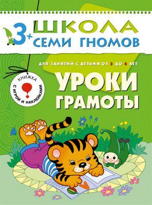 Мозаика-Синтез Четвертый год обучения Уроки грамоты , Школа Семи Гномов