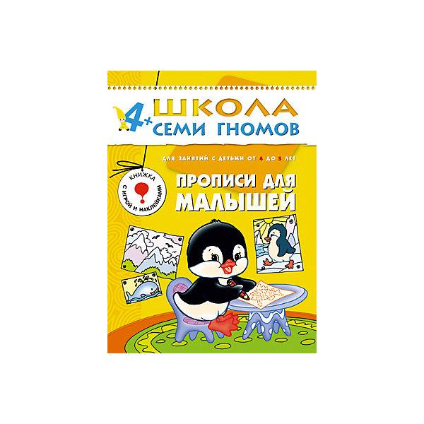 Купить Пятый год обучения Прописи для малышей , Школа Семи Гномов, Мозаика-Синтез, Россия, Унисекс