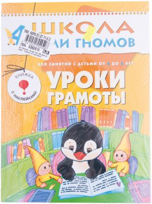 Мозаика-Синтез Пятый год обучения Уроки грамоты , Школа Семи Гномов