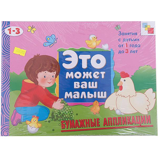 Бумажные аппликации, Это может Ваш малышБумага<br>Характеристики бумажных аппликации, Это может Ваш малыш:<br><br>• возраст: до 3 лет<br>• пол: для мальчиков и девочек<br>• количество страниц: 16.<br>• размер книги: 21 х 29 см.<br>• тип обложки: мягкий.<br>• иллюстрации: цветные<br>• бренд: Мозаика-Синтез<br>• страна обладатель бренда: Россия.<br><br>Книга Бумажные аппликации познакомит малыша с миром творчества из бумаги. Первая часть книги содержит теоретическую часть: цветные картинки со стишками, которые развлекут ребенка и объяснения как подготовиться к работе, какие кусочки бумаги вырезать и каким именно образом, для чего это нужно и что с ними нужно будет сделать. <br><br>На остальных страницах книги напечатаны рисунки, которые потребуется завершить, наклеив аппликации, а также листы, на которых изображены дополнительные рисунки. Вся книга разбита на занятия, как учебник, сложность которых возрастает к концу книги.<br><br>Бумажные аппликации, Это может Ваш малыш торговой марки о Мозаика-Синтез можно купить в нашем интернет-магазине.<br>Ширина мм: 2; Глубина мм: 290; Высота мм: 215; Вес г: 130; Возраст от месяцев: 12; Возраст до месяцев: 36; Пол: Унисекс; Возраст: Детский; SKU: 5362829;