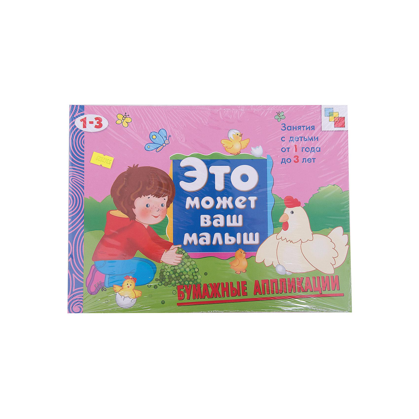 Бумажные аппликации, Это может Ваш малышБумага<br>Характеристики бумажных аппликации, Это может Ваш малыш:<br><br>• возраст: до 3 лет<br>• пол: для мальчиков и девочек<br>• количество страниц: 16.<br>• размер книги: 21 х 29 см.<br>• тип обложки: мягкий.<br>• иллюстрации: цветные<br>• бренд: Мозаика-Синтез<br>• страна обладатель бренда: Россия.<br><br>Книга Бумажные аппликации познакомит малыша с миром творчества из бумаги. Первая часть книги содержит теоретическую часть: цветные картинки со стишками, которые развлекут ребенка и объяснения как подготовиться к работе, какие кусочки бумаги вырезать и каким именно образом, для чего это нужно и что с ними нужно будет сделать. <br><br>На остальных страницах книги напечатаны рисунки, которые потребуется завершить, наклеив аппликации, а также листы, на которых изображены дополнительные рисунки. Вся книга разбита на занятия, как учебник, сложность которых возрастает к концу книги.<br><br>Бумажные аппликации, Это может Ваш малыш торговой марки о Мозаика-Синтез можно купить в нашем интернет-магазине.<br><br>Ширина мм: 2<br>Глубина мм: 290<br>Высота мм: 215<br>Вес г: 130<br>Возраст от месяцев: 12<br>Возраст до месяцев: 36<br>Пол: Унисекс<br>Возраст: Детский<br>SKU: 5362829