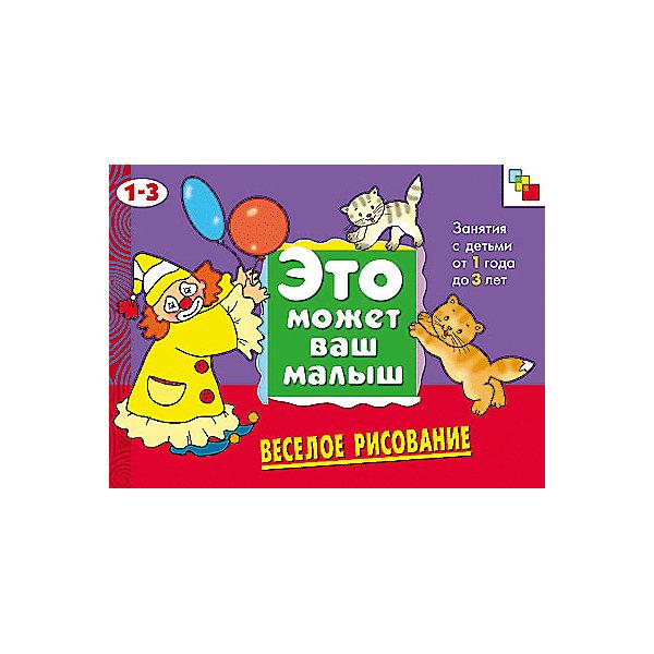 Веселое рисование, Это может Ваш малышРаскраски для детей<br>Характеристики книги Веселое рисование. Это может Ваш малыш:<br><br>• книга: Веселое рисование. Это может ваш малыш. <br>• автор: Колдина Дарья <br>• пол: для мальчиков и девочек<br>• страниц: 16<br>• страницы: плотный картон<br>• бренд: Мозаика-Синтез<br>• страна происхождения: Китай <br><br>Книгу Веселое рисование. Это может Ваш малыш подойдет для занятий рисованием с детьми от 1 до 3 лет. В процессе занятий малыш учится различать и называть цвета: красный, синий, зеленый, желтый, черный, белый. Нарисованные линии в одном случае могут быть дорожками, в другом – нитками для воздушных шариков, в третьем – ступеньками лестницы. Круги могут превратиться в мыльные пузыри, мячики или колеса. Все это способствует формированию художественно-образного мышления.<br><br>Книгу Веселое рисование серии Это может ваш малыш торговой марки Мозаика-Синтез можно купить в нашем интернет-магазине.<br>Ширина мм: 2; Глубина мм: 290; Высота мм: 215; Вес г: 130; Возраст от месяцев: 12; Возраст до месяцев: 36; Пол: Унисекс; Возраст: Детский; SKU: 5362830;