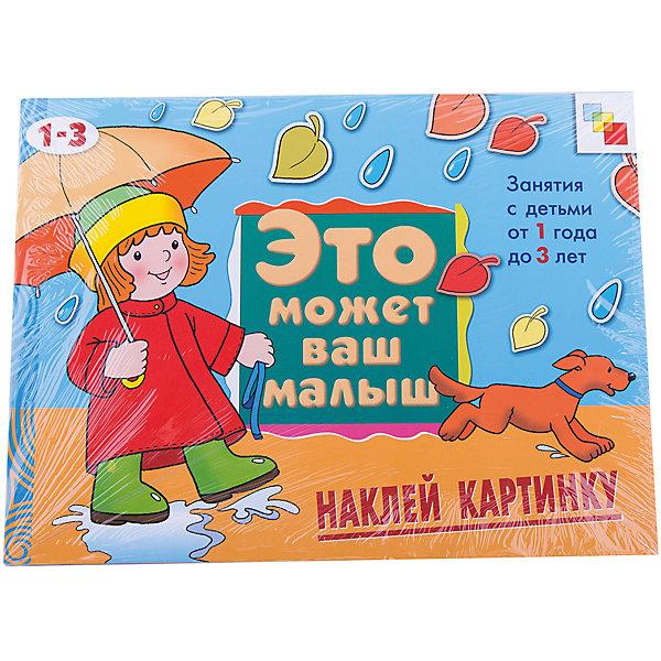 Наклей картинку, Это может Ваш малышКнижки с наклейками<br>Характеристики наклей картинку: <br><br>• возраст: от 12 до 36 месяцев<br>• пол: для мальчиков и девочек<br>• комплект: книжка, 4 вкладки.<br>• количество страниц: 8<br>• размер книги: 21х29 см.<br>• автор: Янушко Е. А.<br>• тип обложки: мягкий.<br>• иллюстрации: цветные<br>• бренд: Мозаика-Синтез<br>• страна обладатель бренда: Россия<br><br>Наклей картинку от торговой компании Мозаика-Синтез - это замечательная книжка из серии Это Может Ваш Малыш, с которой ребенок проведет незабываемое время. В книжке имеются различные задания, которые ребенку будет интересно выполнить, кроме того, в книгу можно клеить красивые наклейки, а также читать увлекательные истории.<br><br>Наклей картинку серии Это может Ваш малыш от торговой компанииМозаика-Синтез можно купить в нашем интернет-магазине.<br>Ширина мм: 2; Глубина мм: 290; Высота мм: 215; Вес г: 130; Возраст от месяцев: 12; Возраст до месяцев: 36; Пол: Унисекс; Возраст: Детский; SKU: 5362832;
