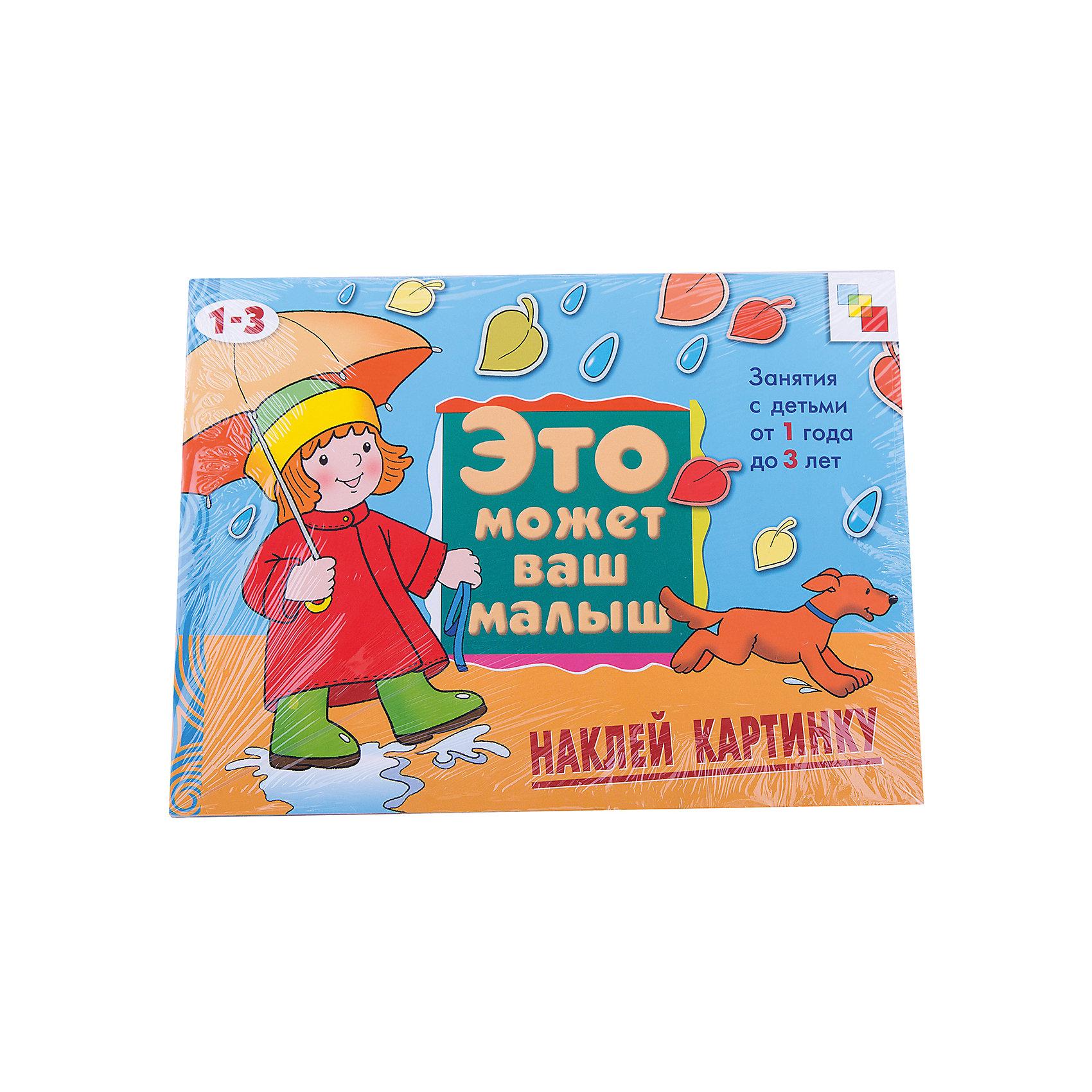 Наклей картинку, Это может Ваш малышКниги для развития творческих навыков<br>Характеристики наклей картинку: <br><br>• возраст: от 12 до 36 месяцев<br>• пол: для мальчиков и девочек<br>• комплект: книжка, 4 вкладки.<br>• количество страниц: 8<br>• размер книги: 21х29 см.<br>• автор: Янушко Е. А.<br>• тип обложки: мягкий.<br>• иллюстрации: цветные<br>• бренд: Мозаика-Синтез<br>• страна обладатель бренда: Россия<br><br>Наклей картинку от торговой компании Мозаика-Синтез - это замечательная книжка из серии Это Может Ваш Малыш, с которой ребенок проведет незабываемое время. В книжке имеются различные задания, которые ребенку будет интересно выполнить, кроме того, в книгу можно клеить красивые наклейки, а также читать увлекательные истории.<br><br>Наклей картинку серии Это может Ваш малыш от торговой компанииМозаика-Синтез можно купить в нашем интернет-магазине.<br><br>Ширина мм: 2<br>Глубина мм: 290<br>Высота мм: 215<br>Вес г: 130<br>Возраст от месяцев: 12<br>Возраст до месяцев: 36<br>Пол: Унисекс<br>Возраст: Детский<br>SKU: 5362832