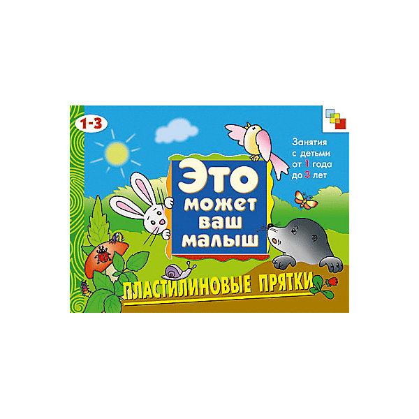 Пластилиновые прятки, Это может Ваш малышКниги по рукоделию<br>Характеристики пластилиновых пряток:<br><br>• возраст: от 1 до 3 лет<br>• пол: для мальчиков и девочек<br>• материал: бумага.<br>• количество страниц: 12.<br>• размер игрушки: 21.6 x 29 x 2 см.<br>• переплет: мягкий.<br>• иллюстрации: цветные.<br>• бренд: Мозаика-Синтез<br>• страна обладатель бренда: Россия.<br><br>Художественный альбом Пластилиновые прятки обязательно привлечет внимание малыша. Это яркая интересная книжка, которая поможет ребенку познать окружающий мир, изучить новые слова и формы. Отщипывая пластилин и вдавливая его в иллюстрации книжки, ребенок сможет создавать простые и понятные для его возраста картинки. <br><br>Такого рода занятия развивают фантазию и художественный вкус, поскольку малыш сам решает куда именно приклеить кусочек пластилина. Выполняя задания, напечатанные на страничке, ребенок может присыпать снегом берлогу медведя или спрятать птичку в зеленой листве. Пластилин в комплект не входит. <br><br>Пластилиновые прятки серии Это может Ваш малыш от торговой компании Мозаика-Синтез можно купить в нашем интернет-магазине.<br><br>Ширина мм: 2<br>Глубина мм: 290<br>Высота мм: 215<br>Вес г: 130<br>Возраст от месяцев: 12<br>Возраст до месяцев: 36<br>Пол: Унисекс<br>Возраст: Детский<br>SKU: 5362833