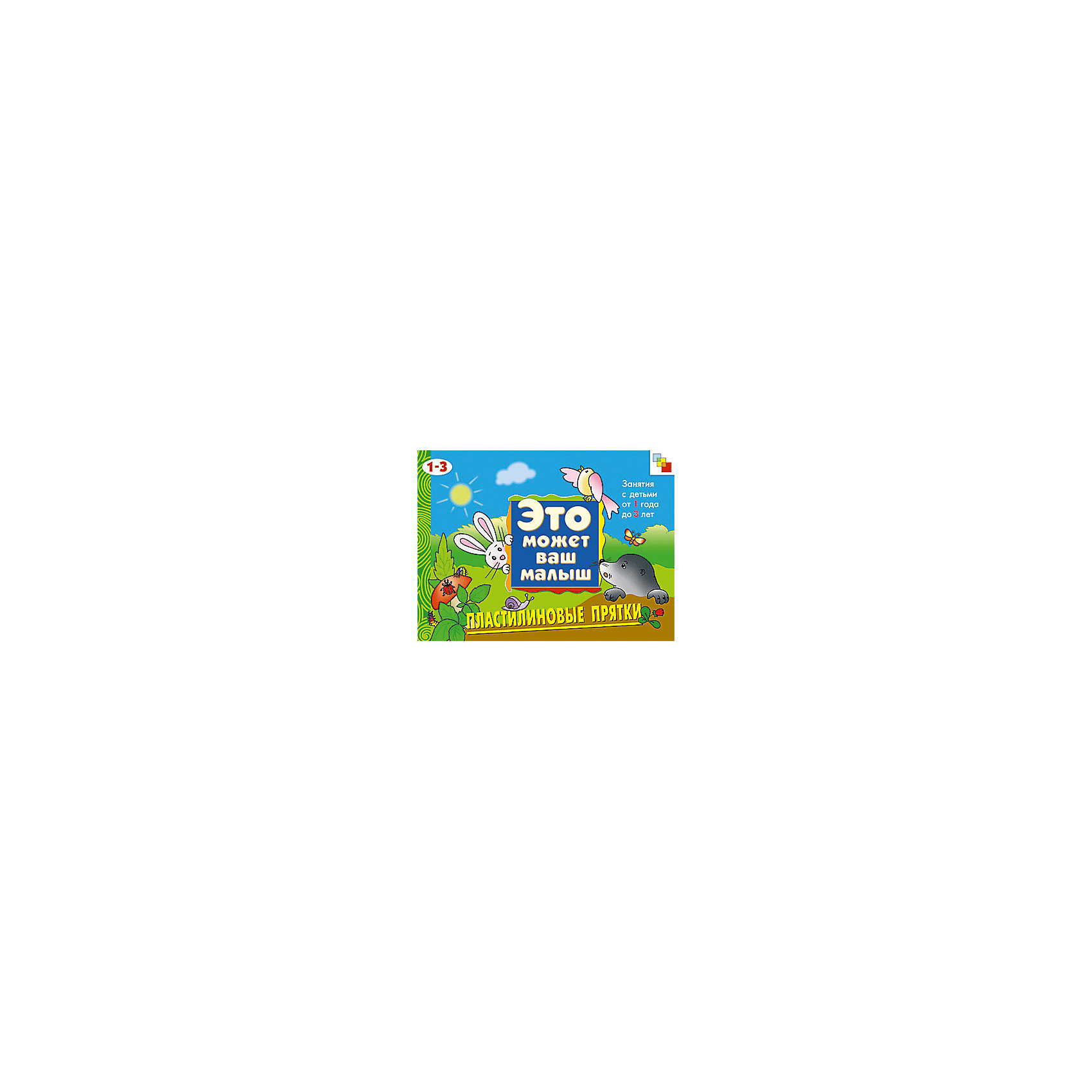 Пластилиновые прятки, Это может Ваш малышКниги по лепке<br>Характеристики пластилиновых пряток:<br><br>• возраст: от 1 до 3 лет<br>• пол: для мальчиков и девочек<br>• материал: бумага.<br>• количество страниц: 12.<br>• размер игрушки: 21.6 x 29 x 2 см.<br>• переплет: мягкий.<br>• иллюстрации: цветные.<br>• бренд: Мозаика-Синтез<br>• страна обладатель бренда: Россия.<br><br>Художественный альбом Пластилиновые прятки обязательно привлечет внимание малыша. Это яркая интересная книжка, которая поможет ребенку познать окружающий мир, изучить новые слова и формы. Отщипывая пластилин и вдавливая его в иллюстрации книжки, ребенок сможет создавать простые и понятные для его возраста картинки. <br><br>Такого рода занятия развивают фантазию и художественный вкус, поскольку малыш сам решает куда именно приклеить кусочек пластилина. Выполняя задания, напечатанные на страничке, ребенок может присыпать снегом берлогу медведя или спрятать птичку в зеленой листве. Пластилин в комплект не входит. <br><br>Пластилиновые прятки серии Это может Ваш малыш от торговой компании Мозаика-Синтез можно купить в нашем интернет-магазине.<br><br>Ширина мм: 2<br>Глубина мм: 290<br>Высота мм: 215<br>Вес г: 130<br>Возраст от месяцев: 12<br>Возраст до месяцев: 36<br>Пол: Унисекс<br>Возраст: Детский<br>SKU: 5362833