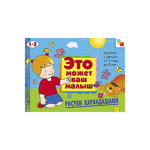 Рисуем карандашами, Это может Ваш малышРаскраски для детей<br>Характеристики рисуем карандашами:<br><br>• возраст: от 1 до 3 лет<br>• пол: для мальчиков и девочек<br>• количество страниц: 16.<br>• размер книги: 21 х 29 см.<br>• тип обложки: мягкая.<br>• иллюстрации: цветные.<br>• бренд: Мозаика-Синтез<br>• страна обладатель бренда: Россия.<br><br>Книга Рисуем карандашами входит в серию развивающих и обучающих книг для самых маленьких Это может ваш малыш. На страницах книги находятся иллюстрации, которые предполагается закончить, а также задания, объясняющие что и как необходимо сделать. Книга рассчитана на то, что с детьми будут заниматься родители: читать задания вслух и помогать справиться с ними.<br><br>Книга Рисуем карандашами серии Это может Ваш малыш от торговой компании Мозаика-Синтез можно купить в нашем интернет-магазине.<br><br>Ширина мм: 2<br>Глубина мм: 290<br>Высота мм: 215<br>Вес г: 130<br>Возраст от месяцев: 12<br>Возраст до месяцев: 36<br>Пол: Унисекс<br>Возраст: Детский<br>SKU: 5362834