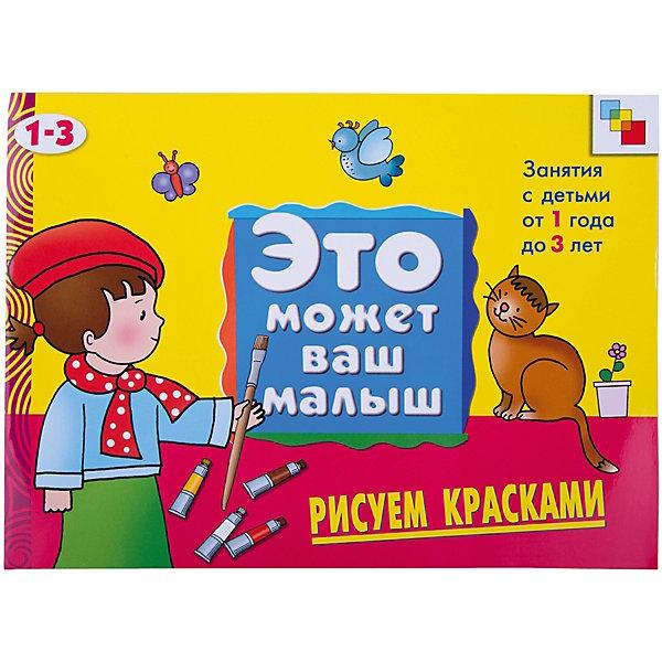 Рисуем красками, Это может Ваш малышРаскраски для детей<br>Характеристики рисуем красками:<br><br>• возраст: от 1-3 лет<br>• пол: для мальчиков и девочек<br>• количество страниц: 12.<br>• размер книги: 21 х 29 см.<br>• тип обложки: мягкая.<br>• иллюстрации: цветные.<br>• автор: Янушко Е. А. <br>• бренд: Мозаика-Синтез<br>• страна обладатель бренда: Россия.<br><br>Рисуем красками, Это может Ваш малыш – это художественный альбом для занятий с детьми 1-3 лет, это яркая и интересная книжка, которая обязательно привлечет внимание малыша. Он предназначен для развития ребенка и помогает ему познавать окружающий мир, изучать новые слова формы и радоваться жизни. Альбом призывает ребенка создавать самые простые для его возраста рисунки с помощью красок и кисточки, дополняя уже имеющуюся картинку-основу своими рисунками <br><br>Каждая страничка снабжена интересной историей, которую можно почитать ребенку во время занятия На каждой странице для него приготовлены картинка-основа, которую нужно дополнить своими рисунками с помощью кисточки и красок, а также небольшая весёлая история. <br><br>Альбом в мягкой обложке Рисуем красками серии Это может Ваш малыш от торговой компании Мозаика-Синтез можно купить в нашем интернет-магазине.<br><br>Ширина мм: 2<br>Глубина мм: 290<br>Высота мм: 215<br>Вес г: 130<br>Возраст от месяцев: 12<br>Возраст до месяцев: 36<br>Пол: Унисекс<br>Возраст: Детский<br>SKU: 5362835