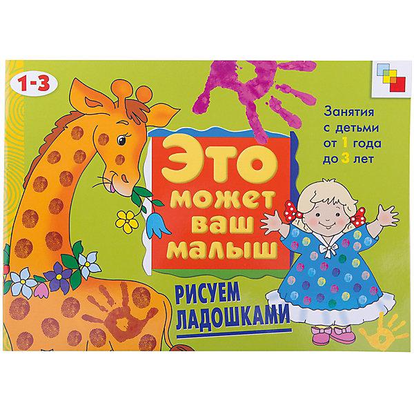 Рисуем ладошками, Это может Ваш малышРаскраски для детей<br>Характеристики рисуем ладошками:<br><br>• возраст: от 1-3 лет<br>• пол: для мальчиков и девочек<br>• количество страниц: 12.<br>• размер книги: 21 х 29 см.<br>• тип обложки: мягкая<br>• иллюстрации: цветные.<br>• автор: Янушко Е. А. <br>• бренд: Мозаика-Синтез<br>• страна обладатель бренда: Россия.<br><br>Прекрасная книга-альбом, которая научит рисовать малышей с помощью пальчиков и ладошек. Занятия по данному пособию способствуют развитию мелкой моторики, фантазии, наглядно-образного мышления, творческих способностей ребенка. Кроме этого, ребенок осваивает самые простейшие техники рисования- штрихи, черточки и пр.<br><br>Альбом в мягкой обложке Рисуем ладошками серии Это может Ваш малыш от торговой компании Мозаика-Синтез можно купить в нашем интернет-магазине.<br>Ширина мм: 2; Глубина мм: 290; Высота мм: 215; Вес г: 130; Возраст от месяцев: 12; Возраст до месяцев: 36; Пол: Унисекс; Возраст: Детский; SKU: 5362836;