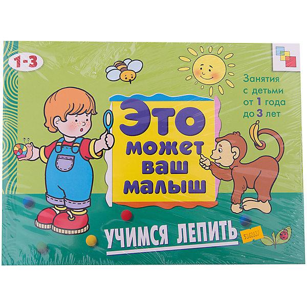 Учимся лепить, Это может Ваш малышКниги по рукоделию<br>Характеристики учимся лепить:<br><br>• возраст: от 12 до 36 месяцев<br>• пол: для мальчиков и девочек<br>• комплект: книжка, 4 вкладки.<br>• количество страниц: 12<br>• размер книги: 21 х 29 см.<br>• автор: Колдина Д. Н.<br>• тип обложки: мягкий.<br>• иллюстрации: цветные<br>• бренд: Мозаика-Синтез<br>• страна обладатель бренда: Россия<br><br>Книга Учимся лепить предназначена для занятий лепкой с детьми 1–3 лет. Овладев элементарными приемами работы: надавливанием и размазыванием, ребенок научиться изображать знакомые предметы. Занятия по данному пособию способствуют развитию мелкой моторики, фантазии, творческих способностей ребенка.<br><br>Учимся лепить серии Это может Ваш малыш от торговой компании Мозаика-Синтез можно купить в нашем интернет-магазине.<br><br>Ширина мм: 2<br>Глубина мм: 290<br>Высота мм: 215<br>Вес г: 130<br>Возраст от месяцев: 12<br>Возраст до месяцев: 36<br>Пол: Унисекс<br>Возраст: Детский<br>SKU: 5362837