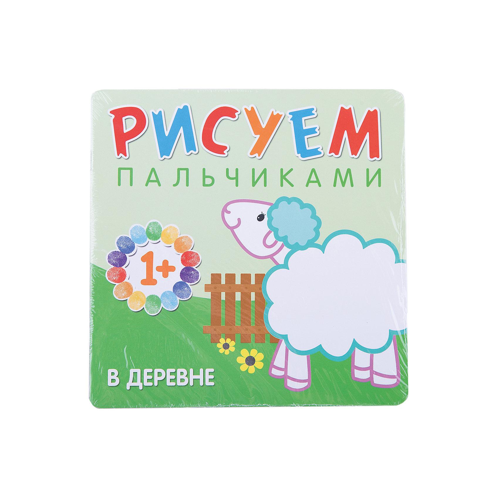 Рисуем пальчиками В деревнеТворчество для малышей<br>Характеристики рисуем пальчиками В дороге:<br><br>• возраст: от 12 месяцев<br>• пол: для мальчиков и девочек<br>• материал: бумага, бумага глянцевая, картон.<br>• размер книги: 21 x 21 x 0.3 см.<br>• количество страниц: 14.<br>• тип обложки: мягкий.<br>• иллюстрации: цветные.<br>• авторы: В. Мороз, Л. Бурмистрова.<br>• бренд: Мозаика-Синтез<br>• страна обладатель бренда: Россия.<br><br>Пальчиковое рисование развивает мелкую моторику, координацию движений, речь, фантазию, интеллект, творческие способности. Рисуя, малыш знакомится с цветами и учится различать их. <br><br>Если ваш малыш рисует пальчиками впервые, возьмите его руку в свою, обмакните пальчик ребенка в краску и покажите, как нужно ставить на картинке пятнышки-отпечатки, заполняя ими контур изображения. Очень скоро малыш научится самостоятельно рисовать пальчиками. <br><br>Готовую картинку можно вырезать и поместить в рамку на память о первых творческих успехах вашего ребенка.<br><br>Рисуем пальчиками В деревне серии Это может Ваш малыш от торговой компании Мозаика-Синтез можно купить в нашем интернет-магазине.<br><br>Ширина мм: 1<br>Глубина мм: 210<br>Высота мм: 210<br>Вес г: 54<br>Возраст от месяцев: 12<br>Возраст до месяцев: 36<br>Пол: Унисекс<br>Возраст: Детский<br>SKU: 5362838