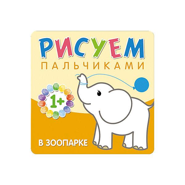 Рисуем пальчиками В зоопаркеРаскраски для детей<br>Характеристики рисуем пальчиками В зоопарке:<br><br>• возраст: от 12 месяцев<br>• пол: для мальчиков и девочек<br>• материал: бумага, картон.<br>• размер книги: 20x20x0.2 см.<br>• количество страниц: 12.<br>• авторы: В. Мороз, Л. Бурмистрова.<br>• тип обложки: мягкий переплет, фольгирование.<br>• иллюстрации: цветные.<br>• бренд: Мозаика-Синтез<br>• страна обладатель бренда: Россия.<br><br>Книжка-раскраска В зоопарке полна интересных ритмичных стишков, которые очень просто заучить. Каждое стихотворение сопровождают яркие иллюстрации, некоторые из них еще не раскрашены, и декорировать их предстоит малышу самостоятельно.<br><br>Книжка идеально подходит для рисования пальчиковыми красками. Листы довольно плотные и не просвечивают. Кроме того, гладкая поверхность страниц обеспечивает скольжение и значительно облегчает творческий процесс. Раскрашивая изображения жителей зоопарка, малыш выучит новые цвета и узнает, как выглядят многие обитатели джунглей.<br><br>Рисуем пальчиками В зоопарке серии Это может Ваш малыш от торговой компании Мозаика-Синтез можно купить в нашем интернет-магазине.<br><br>Ширина мм: 1<br>Глубина мм: 210<br>Высота мм: 210<br>Вес г: 54<br>Возраст от месяцев: 12<br>Возраст до месяцев: 24<br>Пол: Унисекс<br>Возраст: Детский<br>SKU: 5362840