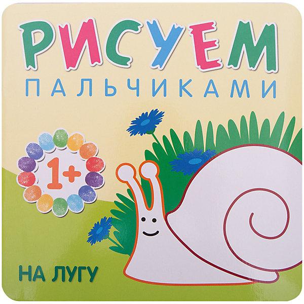 Рисуем пальчиками На лугуРаскраски для детей<br>Характеристики рисуем пальчиками На лугу:<br><br>• возраст: от 12 месяцев<br>• пол: для мальчиков и девочек<br>• материал: бумага, картон.<br>• размер книги: 21x21 см.<br>• количество страниц: 12.<br>• авторы: В. Мороз, Л. Бурмистрова.<br>• тип обложки: мягкий переплет<br>• иллюстрации: цветные.<br>• бренд: Мозаика-Синтез<br>• страна обладатель бренда: Россия.<br><br>Этот альбом для творчества позволит ребенку развить свой кругозор и познакомиться с живностью, которая обитает на лугу. В книжке малыш найдет не только простор для творческой фантазии, создавая различные рисунки с помощью собственных пальчиков, но и разнообразные задания, задачки, а также цветные иллюстрации, на которых можно будет увидеть божью коровку, бабочку и других интересных созданий. Работая с альбомом, ребенок разовьет воображение, внимательность, мелкую моторику рук.<br><br>Рисуем пальчиками На лугу серии Это может Ваш малыш от торговой компании Мозаика-Синтез можно купить в нашем интернет-магазине.<br><br>Ширина мм: 2<br>Глубина мм: 210<br>Высота мм: 210<br>Вес г: 55<br>Возраст от месяцев: 12<br>Возраст до месяцев: 36<br>Пол: Унисекс<br>Возраст: Детский<br>SKU: 5362842
