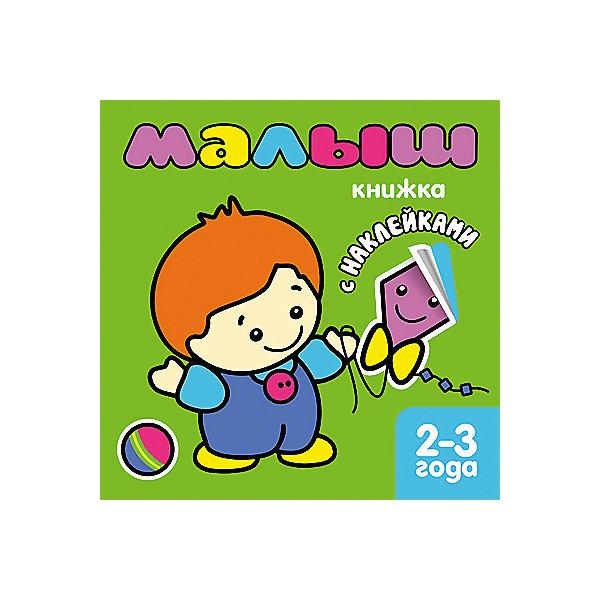 Малыш, Книжка с наклейками для самых маленькихКнижки с наклейками<br>Характеристики книжки Малыш с наклейками:<br><br>• возраст: от 2 лет до 3 лет<br>• ISBN: 9785867758707<br>• пол: для мальчиков <br>• материал: бумага (мелованная)<br>• количество страниц: 8<br>• размер книжки: 22х22х1 см.<br>• масса: 74 гр.<br>• тип обложки: мягкая.<br>• иллюстрации: цветные.<br>• автор: Бурмистрова Л. Л.<br>• бренд: Мозаика-Синтез<br>• страна обладатель бренда: Россия.<br><br>Яркие картинки, крупные многоразовые наклейки и веселые стишки придуманы специально для самых маленьких читателей. Детям надо раскрасить картинку, сравнить ее с  готовой картинкой, найти различия и наклеить наклейку. Малышам очень понравится эта развивающая книжка. <br><br>Страницы выполнены из плотной мелованной бумаги, оформлены очень красочно - все разного цвета и на каждой нарисованы свои фигуры.<br>Благодаря этому малыш сможет ознакомиться с различными названиями цветов и формами. Приклеивая наклейки, можно не бояться сделать это неправильно - они легко отклеиваются от страничек.<br><br>Книжку Малыш с наклейками издательства Мозаика-Синтез можно купить в нашем интернет-магазине.<br><br>Ширина мм: 1<br>Глубина мм: 220<br>Высота мм: 220<br>Вес г: 75<br>Возраст от месяцев: 24<br>Возраст до месяцев: 36<br>Пол: Мужской<br>Возраст: Детский<br>SKU: 5362847