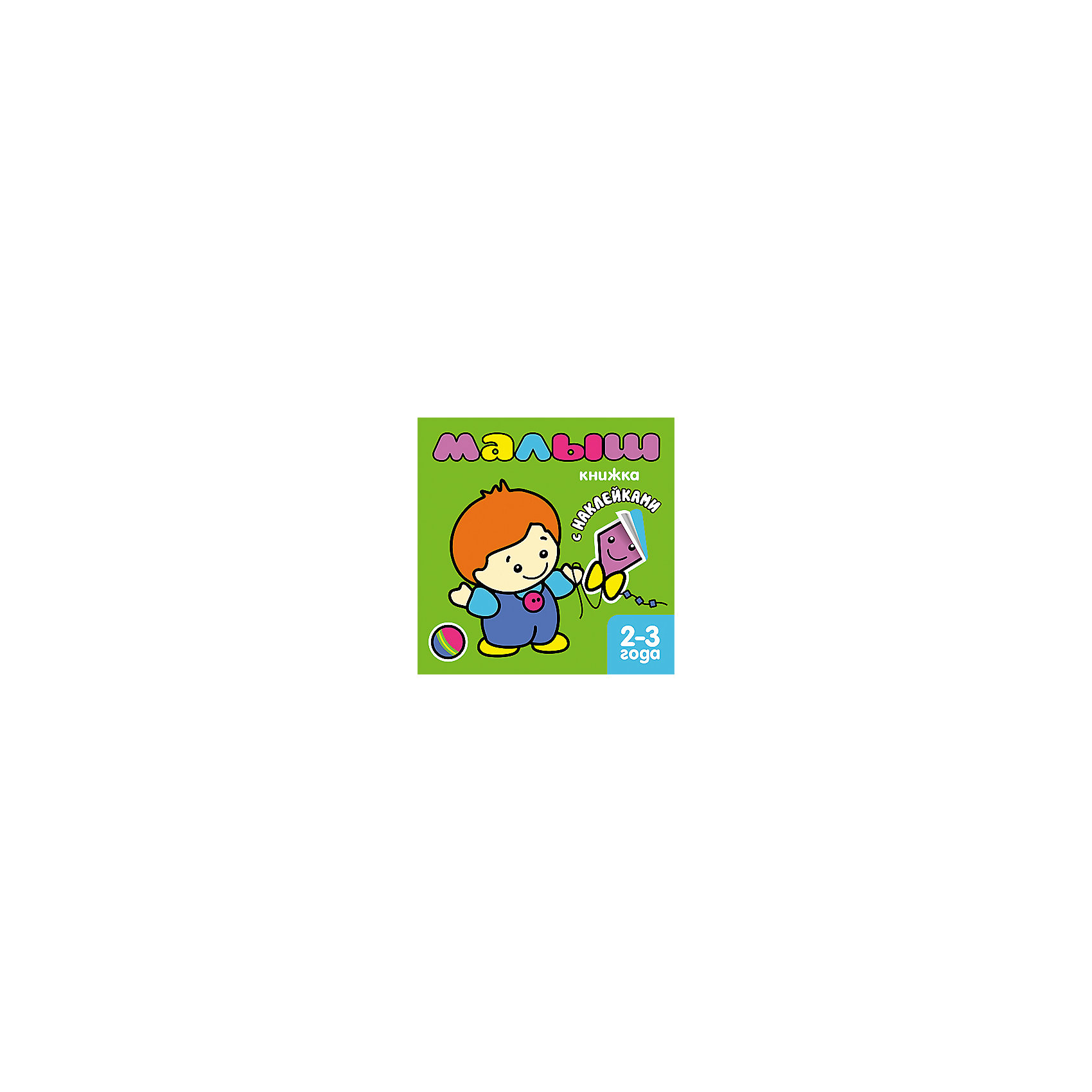 Малыш, Книжка с наклейками для самых маленькихХарактеристики книжки Малыш с наклейками:<br><br>• возраст: от 2 лет до 3 лет<br>• ISBN: 9785867758707<br>• пол: для мальчиков <br>• материал: бумага (мелованная)<br>• количество страниц: 8<br>• размер книжки: 22х22х1 см.<br>• масса: 74 гр.<br>• тип обложки: мягкая.<br>• иллюстрации: цветные.<br>• автор: Бурмистрова Л. Л.<br>• бренд: Мозаика-Синтез<br>• страна обладатель бренда: Россия.<br><br>Яркие картинки, крупные многоразовые наклейки и веселые стишки придуманы специально для самых маленьких читателей. Детям надо раскрасить картинку, сравнить ее с  готовой картинкой, найти различия и наклеить наклейку. Малышам очень понравится эта развивающая книжка. <br><br>Страницы выполнены из плотной мелованной бумаги, оформлены очень красочно - все разного цвета и на каждой нарисованы свои фигуры.<br>Благодаря этому малыш сможет ознакомиться с различными названиями цветов и формами. Приклеивая наклейки, можно не бояться сделать это неправильно - они легко отклеиваются от страничек.<br><br>Книжку Малыш с наклейками издательства Мозаика-Синтез можно купить в нашем интернет-магазине.<br><br>Ширина мм: 1<br>Глубина мм: 220<br>Высота мм: 220<br>Вес г: 75<br>Возраст от месяцев: 24<br>Возраст до месяцев: 36<br>Пол: Мужской<br>Возраст: Детский<br>SKU: 5362847
