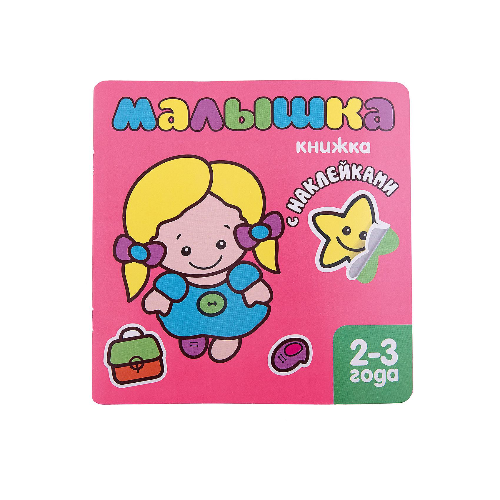 Малышка, Книжка с наклейками для самых маленькихТворчество для малышей<br>Характеристики книжки Малышка с наклейками:<br><br>• возраст: от 2 лет до 3 лет<br>• пол: для девочек<br>• ISBN: 9785867758691<br>• материал: бумага (мелованная)<br>• количество страниц: 8<br>• размер книжки: 22х22х1 см.<br>• масса: 76 гр.<br>• тип обложки: мягкая.<br>• иллюстрации: цветные.<br>• автор: Бурмистрова Л. Л.<br>• бренд: Мозаика-Синтез<br>• страна обладатель бренда: Россия.<br><br>Хорошая развивающая книжка с наклейками понравится всем малышам. Яркие красивые картинки очень интересно рассматривать. Бумага очень приятная на ощупь, мелованная. На каждой страничке, помимо раскрасок, есть вопросы и небольшие задания. Крупные наклейки удобно клеить маленькими пальчиками, а если что-то приклеится неправильно - все легко можно вернуть назад. <br><br>В книге используются очень простые картинки, обведенные толстым контуром. Это облегчает малышам рисование и делает этот процесс более приятным. Картинки в этой книжке специально подобраны для маленьких девочек, мальчикам будет интереснее книга этой же серии Малыш.<br><br>Книжку Малышку с наклейками издательства Мозаика-Синтез можно купить в нашем интернет-магазине.<br><br>Ширина мм: 1<br>Глубина мм: 220<br>Высота мм: 220<br>Вес г: 75<br>Возраст от месяцев: 24<br>Возраст до месяцев: 36<br>Пол: Женский<br>Возраст: Детский<br>SKU: 5362848