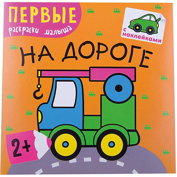На дороге, Первые раскраски малышаРаскраски для детей<br>Характеристики книги На дороге: <br><br>• возраст: от 2 лет<br>• пол: для мальчиков<br>• ISBN: 9785431502187<br>• материал: бумага<br>• количество страниц: 24 (офсет)<br>• размер книжки: 22.5х22.5х0,2 см.<br>• масса: 78 гр.<br>• тип обложки: мягкая.<br>• иллюстрации: цветные.<br>• редактор: Ю. Парахина.<br>• бренд: Мозаика-Синтез<br>• страна обладатель бренда: Россия.<br><br>Раскраска для маленьких детей предлагает простые рисунки с крупными фрагментами и толстыми контурами, которые малышу придется раскрашивать или дополнять при помощи наклеек. Рисунки подписаны названиями предметов (а именно траспортных средств, соответственно теме издания), на них изображенных. Для развития восприятия формы, цвета, а также ловкости пальцев, раскраски чрезвычайно полезны.<br><br>Раскраску На дороге - первые раскраски малыша издательства Мозаика-Синтез можно купить в нашем интернет-магазине.<br>Ширина мм: 3; Глубина мм: 225; Высота мм: 225; Вес г: 82; Возраст от месяцев: 24; Возраст до месяцев: 48; Пол: Мужской; Возраст: Детский; SKU: 5362851;