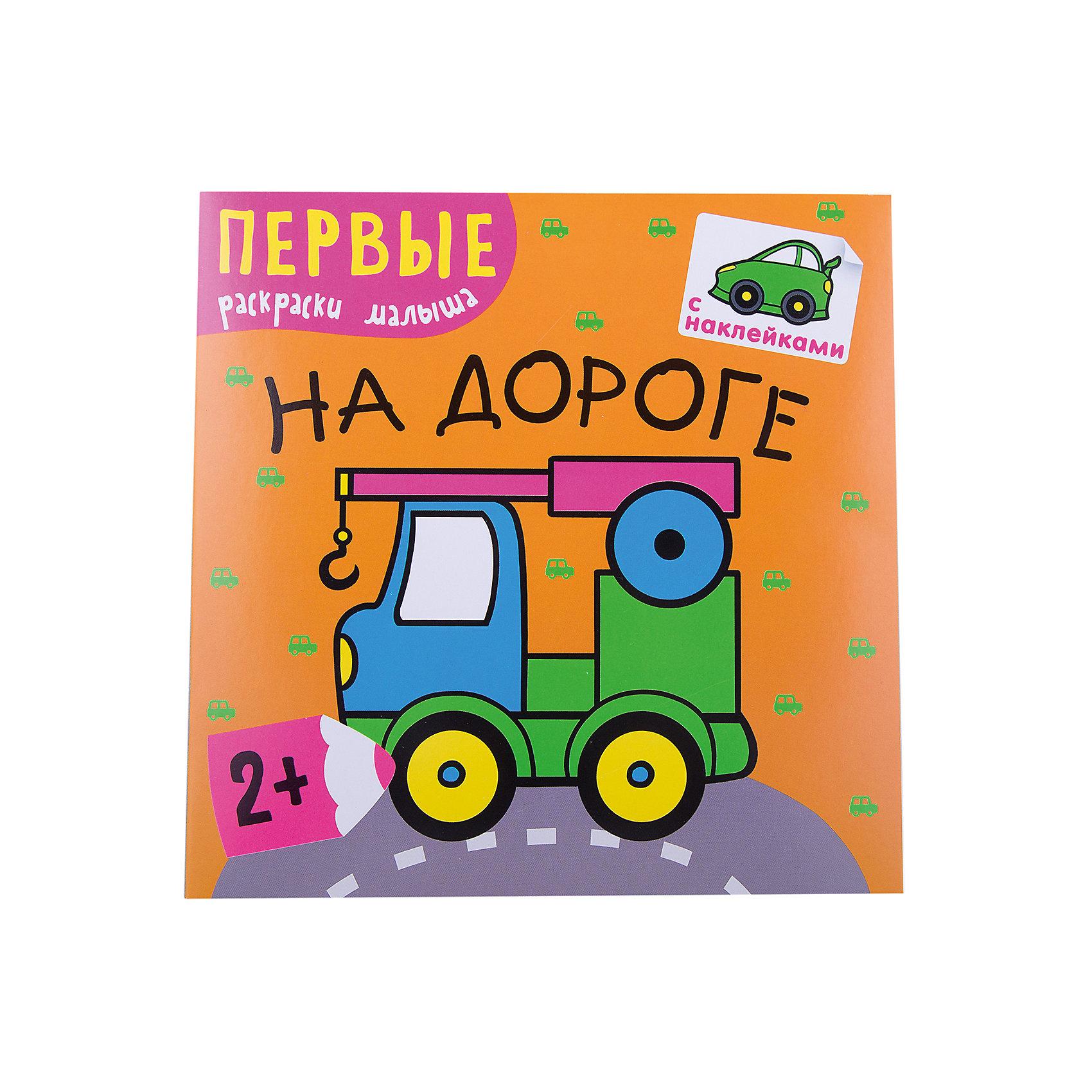 На дороге, Первые раскраски малышаХарактеристики книги На дороге: <br><br>• возраст: от 2 лет<br>• пол: для мальчиков<br>• ISBN: 9785431502187<br>• материал: бумага<br>• количество страниц: 24 (офсет)<br>• размер книжки: 22.5х22.5х0,2 см.<br>• масса: 78 гр.<br>• тип обложки: мягкая.<br>• иллюстрации: цветные.<br>• редактор: Ю. Парахина.<br>• бренд: Мозаика-Синтез<br>• страна обладатель бренда: Россия.<br><br>Раскраска для маленьких детей предлагает простые рисунки с крупными фрагментами и толстыми контурами, которые малышу придется раскрашивать или дополнять при помощи наклеек. Рисунки подписаны названиями предметов (а именно траспортных средств, соответственно теме издания), на них изображенных. Для развития восприятия формы, цвета, а также ловкости пальцев, раскраски чрезвычайно полезны.<br><br>Раскраску На дороге - первые раскраски малыша издательства Мозаика-Синтез можно купить в нашем интернет-магазине.<br><br>Ширина мм: 3<br>Глубина мм: 225<br>Высота мм: 225<br>Вес г: 82<br>Возраст от месяцев: 24<br>Возраст до месяцев: 48<br>Пол: Мужской<br>Возраст: Детский<br>SKU: 5362851