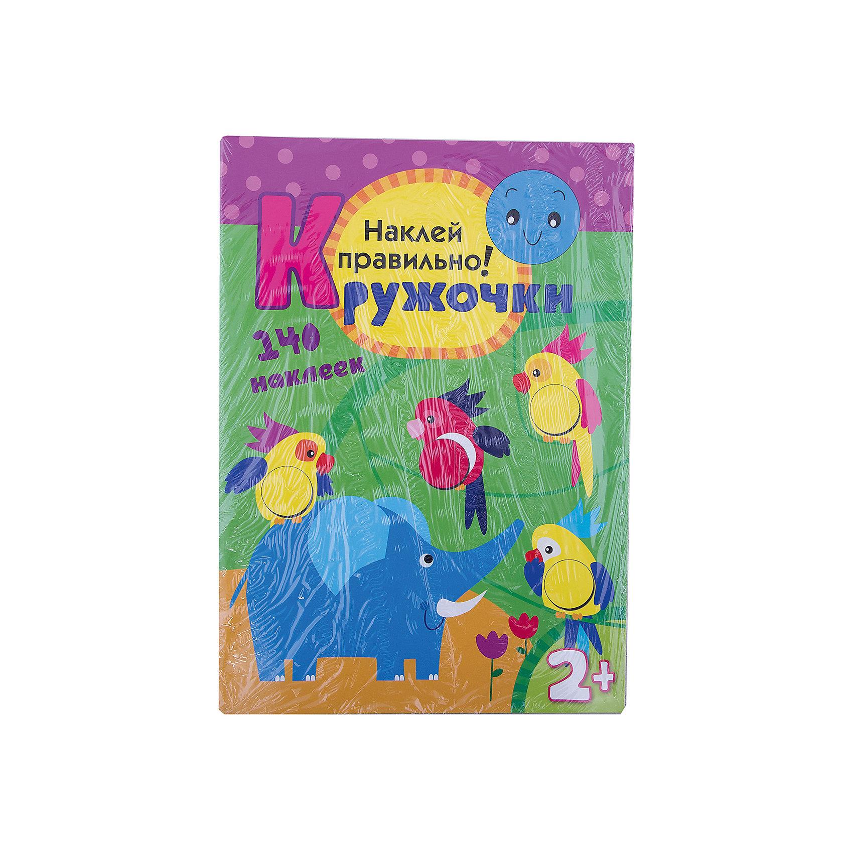 Кружочки Наклей правильноКнижки с наклейками<br>Характеристики кружочков Наклей правильно:<br><br>• возраст: от 2 лет<br>• пол: для мальчиков и девочек<br>• ISBN: 9785431503672<br>• материал: бумага мелованная<br>• количество страниц: 16<br>• размер книжки: 21х29.5х0,1 см.<br>• масса: 90 гр.<br>• тип обложки: мягкая.<br>• иллюстрации: цветные.<br>• автор: Вилюнова Валерия<br>• бренд: Мозаика-Синтез<br>• страна обладатель бренда: Россия.<br><br>В этой веселой книжке Вашему ребенку предлагаются доступные развивающие задания: подобрать наклейки-кружочки по цвету и приклеить в нужное место. В этой книжке вы найдете: <br><br>- наклейки для развития мелкой моторики; <br>- яркие иллюстрации и простые веселые стихи; <br>- интересные задания.<br><br>Кружочки Наклей правильно от издательства Мозаика-Синтез можно купить в нашем интернет-магазине.<br><br>Ширина мм: 2<br>Глубина мм: 210<br>Высота мм: 297<br>Вес г: 95<br>Возраст от месяцев: 24<br>Возраст до месяцев: 48<br>Пол: Унисекс<br>Возраст: Детский<br>SKU: 5362853