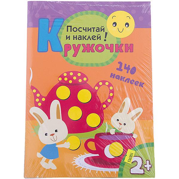 Кружочки Посчитай и наклейПособия для обучения счёту<br>Характеристики кружочков Посчитай и наклей:<br><br>• возраст: от 2 лет<br>• пол: для мальчиков и девочек<br>• ISBN: 9785431503689<br>• материал: бумага мелованная<br>• количество страниц: 16<br>• размер книжки: 21х 29.5х0,1 см.<br>• масса: 92 гр.<br>• тип обложки: мягкая.<br>• иллюстрации: цветные.<br>• автор: Вилюнова Валерия<br>• бренд: Мозаика-Синтез<br>• страна обладатель бренда: Россия.<br><br>В этой веселой книжке ребенку предлагаются доступные развивающие задания: посчитать наклейки-кружочки и приклеить их в нужное место. В этой книжке вы найдете: наклейки для развития мелкой моторики, яркие иллюстрации и простые веселые стихи, интересные задания.<br><br>Кружочки Посчитай и наклей от издательства Мозаика-Синтез можно купить в нашем интернет-магазине.<br>Ширина мм: 2; Глубина мм: 210; Высота мм: 297; Вес г: 95; Возраст от месяцев: 24; Возраст до месяцев: 48; Пол: Унисекс; Возраст: Детский; SKU: 5362854;