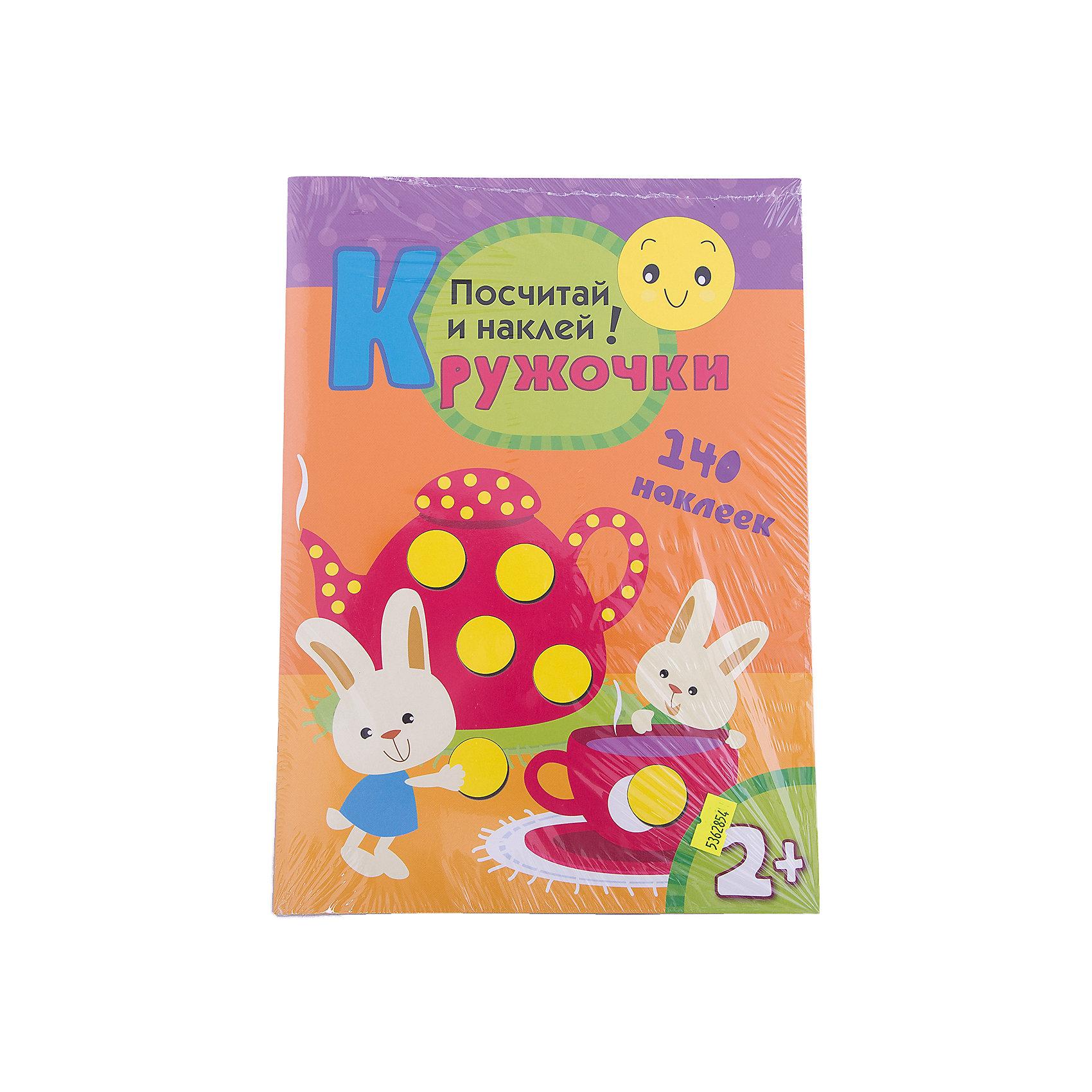 Кружочки Посчитай и наклейТесты и задания<br>Характеристики кружочков Посчитай и наклей:<br><br>• возраст: от 2 лет<br>• пол: для мальчиков и девочек<br>• ISBN: 9785431503689<br>• материал: бумага мелованная<br>• количество страниц: 16<br>• размер книжки: 21х 29.5х0,1 см.<br>• масса: 92 гр.<br>• тип обложки: мягкая.<br>• иллюстрации: цветные.<br>• автор: Вилюнова Валерия<br>• бренд: Мозаика-Синтез<br>• страна обладатель бренда: Россия.<br><br>В этой веселой книжке ребенку предлагаются доступные развивающие задания: посчитать наклейки-кружочки и приклеить их в нужное место. В этой книжке вы найдете: наклейки для развития мелкой моторики, яркие иллюстрации и простые веселые стихи, интересные задания.<br><br>Кружочки Посчитай и наклей от издательства Мозаика-Синтез можно купить в нашем интернет-магазине.<br><br>Ширина мм: 2<br>Глубина мм: 210<br>Высота мм: 297<br>Вес г: 95<br>Возраст от месяцев: 24<br>Возраст до месяцев: 48<br>Пол: Унисекс<br>Возраст: Детский<br>SKU: 5362854