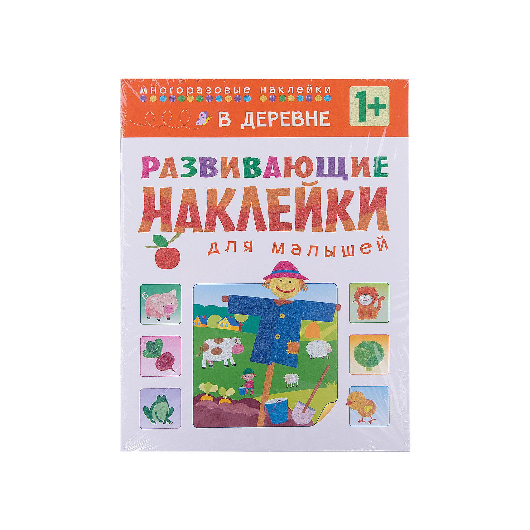 В деревне, Развивающие наклейки для малышейКнижки с наклейками<br>Характеристики развивающих наклеек для малышей В деревне:<br><br>• возраст: от 12 месяцев<br>• пол: для мальчиков и девочек<br>• материал: бумага<br>• количество страниц:12<br>• размеры: 19.5x25.5х0,1 см.<br>• масса: 65 гр.<br>• автор: Вилюнова В<br>• иллюстратор Саввушкина Т.<br>• тип обложки: мягкая.<br>• бренд: издательство Мозаика-Синтез<br>• страна обладатель бренда: Россия.<br>• страна изготовитель: Россия<br><br>Эта книжка с наклейками предназначена для самых маленьких читателей. Уже в 1 год ребенок может выполнять задания, приклеивая наклейки в нужное место. Это занятие  приносит малышу удовольствие и радость, а также способствует развитию речи, интеллекта, мелкой моторики, координации движений, умения находить и принимать решения; расширяет представления об окружающем мире. <br><br>На ярких страницах этой книги малыш встретит котенка, щенка, жеребенка, теленка, цыплят и других обитателей деревни, побывает в огороде, в саду, на птичьем дворе, на пруду, узнает, кто пасется на лугу. <br>Наклейки в книге многоразовые, так что ребенок сможет смело экспериментировать, не боясь ошибиться.<br><br>Развивающие наклейки для малышей В деревне от издательства Мозаика-Синтез можно купить в нашем интернет-магазине.<br><br>Ширина мм: 4<br>Глубина мм: 195<br>Высота мм: 255<br>Вес г: 65<br>Возраст от месяцев: 12<br>Возраст до месяцев: 36<br>Пол: Унисекс<br>Возраст: Детский<br>SKU: 5362857