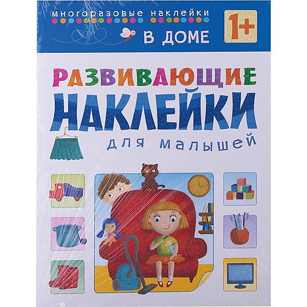 В доме, Развивающие наклейки для малышейКнижки с наклейками<br>Характеристики книжки В доме с наклейками:<br><br>• возраст: от 1 года<br>• пол: для мальчиков и девочек<br>• размеры: 19.5x25.5<br>• материал: бумага, полимер<br>• переплет мягкая обложка<br>• количество страниц: 10<br>• цветные иллюстрации: да<br>• язык издания: русский<br>• вес: 65 г<br>• тип издания: отдельное издание<br>• серия : развивающие наклейки для малышей<br>• редактор: Валерия Вилюнова<br>• иллюстратор: Евгения Миронюк<br>• издательство: Мозаика-Синтез<br>• страна обладатель бренда: Россия.<br>• страна изготовитель: Россия<br><br>Эта книжка с наклейками предназначена для самых маленьких читателей. Уже в 1 год ребенок способен выполнять задания, приклеивая наклейки в нужное место. Это занятие не только приносит малышу удовольствие и радость, но и способствует развитию речи, интеллекта, мелкой моторики, координации движений, умения находить и принимать решения; расширяет представления об окружающем мире. <br><br>С помощью этой книги малыш побывает в доме - в кухне, прихожей, ванной и других комнатах, познакомится с такими понятиями, как посуда, одежда, обувь, мебель. Наклейки в книге многоразовые, так что ребенок, может смело экспериментировать, не боясь ошибиться.<br><br>Книжку В доме с наклейками издательства Мозаика-Синтез можно купить в нашем интернет-магазине.<br>Ширина мм: 2; Глубина мм: 195; Высота мм: 255; Вес г: 64; Возраст от месяцев: 12; Возраст до месяцев: 36; Пол: Унисекс; Возраст: Детский; SKU: 5362858;