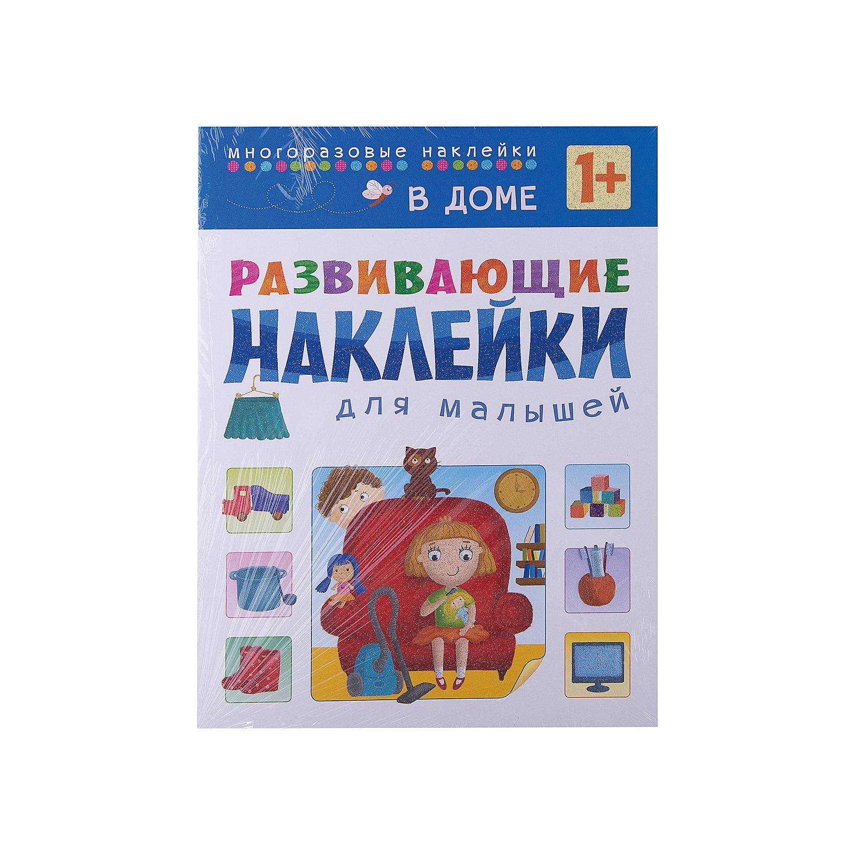 В доме, Развивающие наклейки для малышейХарактеристики книжки В доме с наклейками:<br><br>• возраст: от 1 года<br>• пол: для мальчиков и девочек<br>• размеры: 19.5x25.5<br>• материал: бумага, полимер<br>• переплет мягкая обложка<br>• количество страниц: 10<br>• цветные иллюстрации: да<br>• язык издания: русский<br>• вес: 65 г<br>• тип издания: отдельное издание<br>• серия : развивающие наклейки для малышей<br>• редактор: Валерия Вилюнова<br>• иллюстратор: Евгения Миронюк<br>• издательство: Мозаика-Синтез<br>• страна обладатель бренда: Россия.<br>• страна изготовитель: Россия<br><br>Эта книжка с наклейками предназначена для самых маленьких читателей. Уже в 1 год ребенок способен выполнять задания, приклеивая наклейки в нужное место. Это занятие не только приносит малышу удовольствие и радость, но и способствует развитию речи, интеллекта, мелкой моторики, координации движений, умения находить и принимать решения; расширяет представления об окружающем мире. <br><br>С помощью этой книги малыш побывает в доме - в кухне, прихожей, ванной и других комнатах, познакомится с такими понятиями, как посуда, одежда, обувь, мебель. Наклейки в книге многоразовые, так что ребенок, может смело экспериментировать, не боясь ошибиться.<br><br>Книжку В доме с наклейками издательства Мозаика-Синтез можно купить в нашем интернет-магазине.<br><br>Ширина мм: 2<br>Глубина мм: 195<br>Высота мм: 255<br>Вес г: 64<br>Возраст от месяцев: 12<br>Возраст до месяцев: 36<br>Пол: Унисекс<br>Возраст: Детский<br>SKU: 5362858