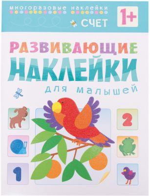 Мозаика-Синтез Счет, Развивающие наклейки для малышей