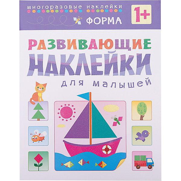 Форма, Развивающие наклейки для малышейИзучаем цвета и формы<br>Характеристики развивающих наклеек для малышей Форма:<br><br>• возраст: от 1 года<br>• пол: для мальчиков и девочек<br>• материал: бумага <br>• количество страниц: 8<br>• размер книги: 25.5x19.5х0.2 см.<br>• масса: 65 гр.<br>• тип обложки: мягкая.<br>• иллюстрации: цветные.<br>• бренд: издательство Мозаика-Синтез<br>• страна обладатель бренда: Россия<br>• страна изготовитель: Россия<br><br>Издательство Мозаика-Синтез выпустило специальное издание для малышей от года, которое позволит им уже в этом возрасте распознавать формы, отличать их друг от друга, а также научит принимать правильные решения. Ребенку нужно показать, какую наклейку и куда необходимо приклеить, объяснить, почему. Книга направлена на быстрое развитие у малыша моторики и речи.<br> <br>Развивающие наклейки для малышей Форма издательства Мозаика-Синтез можно купить в нашем интернет-магазине.<br><br>Ширина мм: 2<br>Глубина мм: 195<br>Высота мм: 255<br>Вес г: 65<br>Возраст от месяцев: 12<br>Возраст до месяцев: 36<br>Пол: Унисекс<br>Возраст: Детский<br>SKU: 5362861