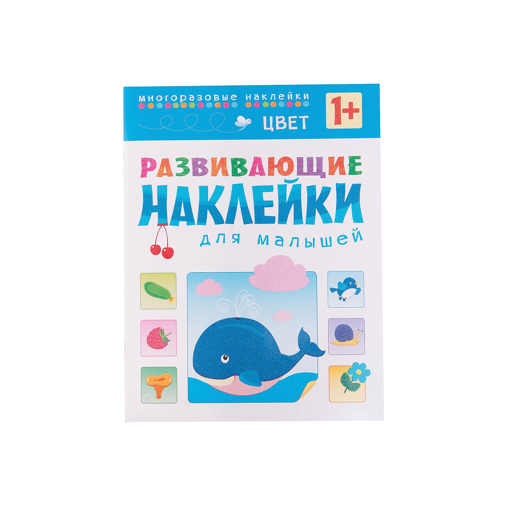 Цвет, Развивающие наклейки для малышейХарактеристики книги Цвета развивающих наклеек для малышей:<br><br>• возраст: от 12 месяцев<br>• пол: для мальчиков и девочек<br>• материал: бумага, полимер<br>• количество страниц: 8<br>• размер книжки: 19.5x25.5 см.<br>• тип обложки: мягкая.<br>• иллюстрации: цветные.<br>• редактор: Валерия Вилюнова<br>• иллюстратор: Ольга Вовикова<br>• бренд: Мозаика-Синтез<br>• страна обладатель бренда: Россия.<br>• страна изготовитель: Россия<br><br>Эта книжка с наклейками предназначена для самых маленьких читателей. Уже в 1 год ребенок способен выполнять задания, приклеивая наклейки в нужное место. Это занятие не только приносит малышу удовольствие и радость, но и способствует развитию речи, интеллекта, мелкой моторики, координации движений, умения находить и принимать решения; расширяет представления об окружающем мире. <br><br>С помощью этой книги малыш познакомится с основными Цветами, научиться различать и называть их. Наклейки в книге многоразовые, так что ребенок может смело экспериментировать, не боясь ошибиться.<br><br>Книгу Цвета развивающее наклейки для малышей издательства Мозаика-Синтез можно купить в нашем интернет-магазине<br><br>Ширина мм: 2<br>Глубина мм: 195<br>Высота мм: 255<br>Вес г: 65<br>Возраст от месяцев: 12<br>Возраст до месяцев: 36<br>Пол: Унисекс<br>Возраст: Детский<br>SKU: 5362862
