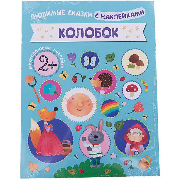Колобок, Любимые сказки с наклейкамиКнижки с наклейками<br>Характеристики книги Колобок, любимые сказки с наклейками:<br><br>• возраст: от 2 лет<br>• пол: для мальчиков и девочек<br>• ISBN 978-5-43150-602-4<br>• материал: бумага <br>• количество страниц: 8.<br>• размер: 28x21.5 см.<br>• масса: 80 гр.<br>• тип обложки: мягкая.<br>• иллюстрации: цветные.<br>• бренд: Мозаика-Синтез<br>• страна обладатель бренда: Россия.<br>• страна изготовитель: Россия<br><br>Одна из первых сказок, которую обычно узнают дети, это, история про легкомысленного Колобка. А теперь можно не только послушать историю, но и поучаствовать в ней, наклеивая многоразовые наклейки на специально отведенные для этого места в книжке. Сказка отлично запоминается, поэтому после чтения можно попросить ребенка пересказать ее. Книжка оформлена красочными иллюстрациями, а каждая наклейка изображает сюжетные ситуации. Чтобы правильно поместить наклейки, ребенок должен воспринимать повествование и запоминать последовательность событий. <br><br>Книгу Колобок издательства Мозаика-Синтез можно купить в нашем интернет-магазине.<br>Ширина мм: 2; Глубина мм: 215; Высота мм: 281; Вес г: 79; Возраст от месяцев: 24; Возраст до месяцев: 60; Пол: Унисекс; Возраст: Детский; SKU: 5362863;