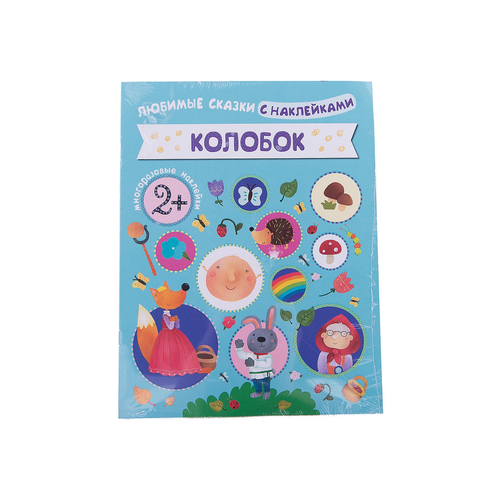 Колобок, Любимые сказки с наклейкамиХарактеристики книги Колобок, любимые сказки с наклейками:<br><br>• возраст: от 2 лет<br>• пол: для мальчиков и девочек<br>• ISBN 978-5-43150-602-4<br>• материал: бумага <br>• количество страниц: 8.<br>• размер: 28x21.5 см.<br>• масса: 80 гр.<br>• тип обложки: мягкая.<br>• иллюстрации: цветные.<br>• бренд: Мозаика-Синтез<br>• страна обладатель бренда: Россия.<br>• страна изготовитель: Россия<br><br>Одна из первых сказок, которую обычно узнают дети, это, история про легкомысленного Колобка. А теперь можно не только послушать историю, но и поучаствовать в ней, наклеивая многоразовые наклейки на специально отведенные для этого места в книжке. Сказка отлично запоминается, поэтому после чтения можно попросить ребенка пересказать ее. Книжка оформлена красочными иллюстрациями, а каждая наклейка изображает сюжетные ситуации. Чтобы правильно поместить наклейки, ребенок должен воспринимать повествование и запоминать последовательность событий. <br><br>Книгу Колобок издательства Мозаика-Синтез можно купить в нашем интернет-магазине.<br><br>Ширина мм: 1<br>Глубина мм: 215<br>Высота мм: 281<br>Вес г: 79<br>Возраст от месяцев: 24<br>Возраст до месяцев: 60<br>Пол: Унисекс<br>Возраст: Детский<br>SKU: 5362863