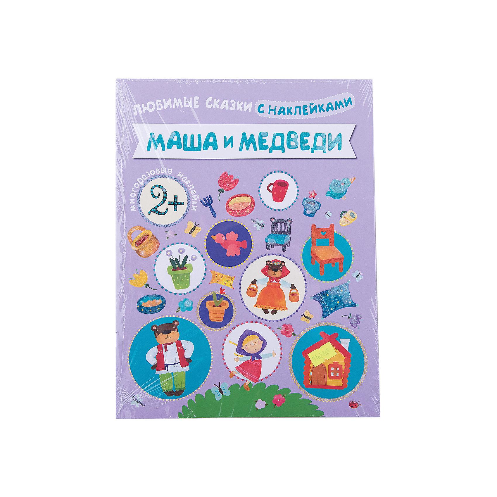 Маша и медведи, Любимые сказки с наклейкамиХарактеристики книги Маша и медведи:<br><br>• возраст: от 2 лет<br>• пол: для мальчиков и девочек<br>• материал: бумага<br>• количество страниц:8<br>• размеры: 28x21.5 см.<br>• иллюстрации: цветные<br>• тип обложки: мягкая.<br>• бренд: издательство Мозаика-Синтез<br>• страна обладатель бренда: Россия.<br>• страна изготовитель: Россия<br><br>Книга Любимые сказки с наклейками - это сказка, про девочку Машу, которая, гуляя по лесу, забрела в домик семейства медведей, и комплект многоразовых наклеек. Вы, конечно, знаете старую историю о девочке, которая не слишком вежливо повела себя в гостях. <br><br>Читая вслух о приключениях Маши, вы сможете объяснить ребенку, почему рассердились медведи, задать ему вопросы типа Почему у папы большая тарелка, а у медвежонка - маленькая?. Одновременно с этим можно поиграть: пусть малыш самостоятельно, разместит наклейки на страничках книги. <br><br>Книгу Маша и медведи от издательства Мозаика-Синтез можно купить в нашем интернет-магазине.<br><br>Ширина мм: 1<br>Глубина мм: 215<br>Высота мм: 281<br>Вес г: 80<br>Возраст от месяцев: 24<br>Возраст до месяцев: 60<br>Пол: Унисекс<br>Возраст: Детский<br>SKU: 5362865