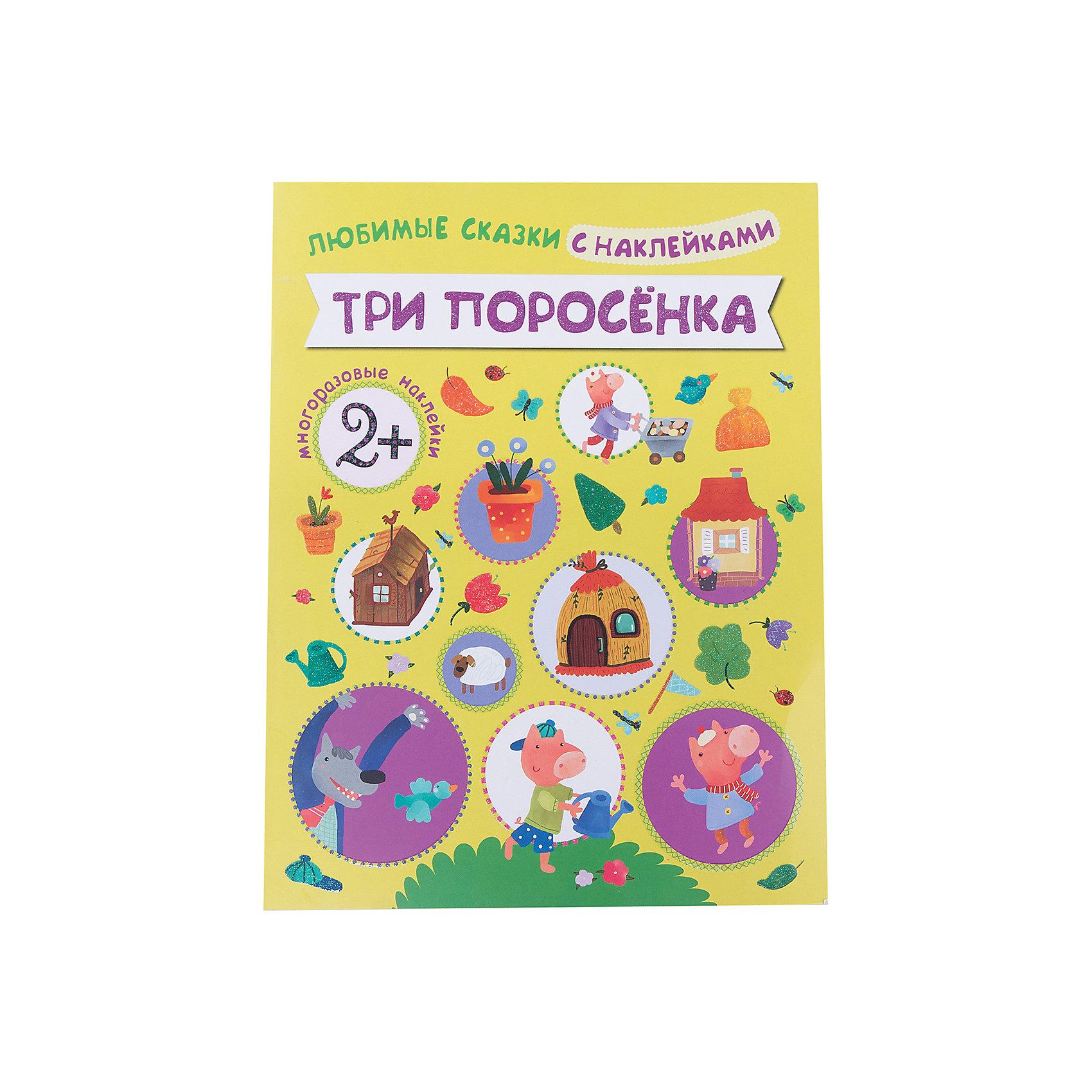 Три поросенка, Любимые сказки с наклейкамиКнига с многоразовыми наклейками «Три поросенка»  перенесет ребенка в волшебный мир любимой детской сказки.<br>Ваш малыш почувствует себя участником создания книги, помогая сказочным персонажам очутиться на нужных страницах, для этого ему надо вспомнить сюжет сказки  и правильно распределить нарядные наклейки по страничкам.<br>Задания в книге несложные, ребенок вполне может справиться с ними самостоятельно. Предоставьте малышу свободу действий - наклейки многоразовые, поэтому он может смело экспериментировать, не боясь ошибиться.<br><br>Ширина мм: 1<br>Глубина мм: 215<br>Высота мм: 281<br>Вес г: 80<br>Возраст от месяцев: 24<br>Возраст до месяцев: 60<br>Пол: Унисекс<br>Возраст: Детский<br>SKU: 5362866