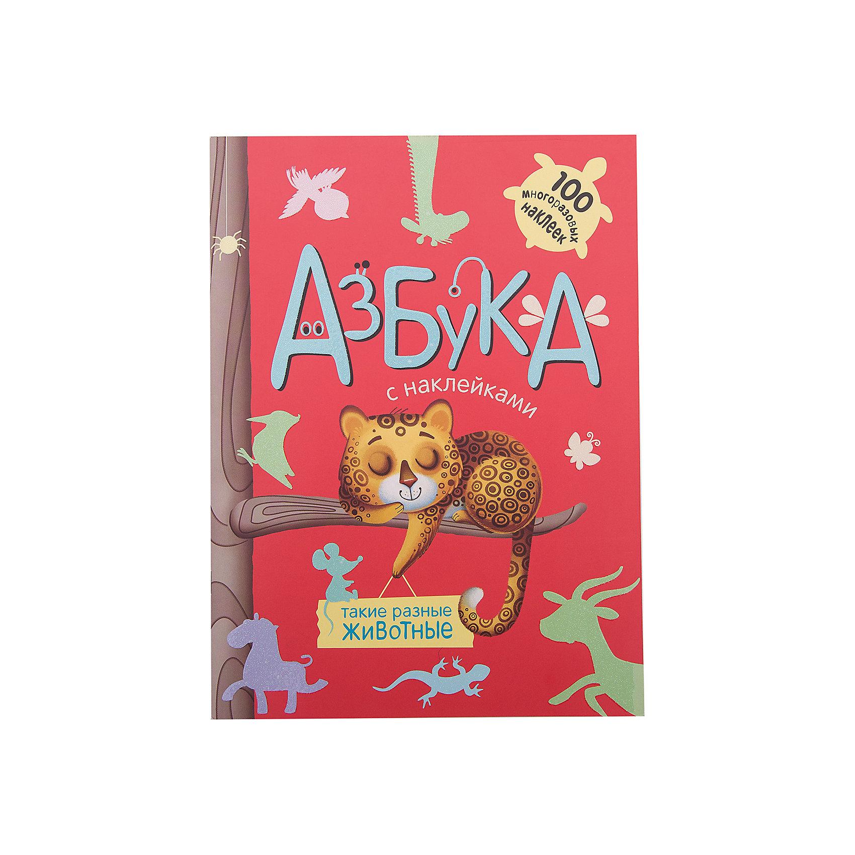 Азбука с наклейками Такие разные животныеХарактеристики книги Азбука с наклейками:<br><br>• возраст: от 3 лет <br>• пол: для мальчиков и девочек<br>• комплект: книга, 100 многоразовых наклеек.<br>• материал: картон, бумага, мягкий винил.<br>• количество страниц: 32<br>• размер книжки: 21.5х29 см.<br>• тип обложки: мягкая.<br>• иллюстрации: цветные.<br>• бренд: Мозаика-Синтез<br>• страна обладатель бренда: Россия.<br><br>Детская книга Азбука с наклейками - это книга для самых маленьких, которые только начинают изучать алфавит. В книжке на каждую букву алфавита есть животное. Животных в книге много и представляют они различные виды, но этих животных надо будет найти среди наклеек и правильно приклеить, в этом ребенку помогут яркие картинки и интересные стишки.<br><br>Азбука с наклейками Такие разные животные издательства Мозаика-Синтез можно купить в нашем интернет-магазине.<br><br>Ширина мм: 3<br>Глубина мм: 215<br>Высота мм: 290<br>Вес г: 192<br>Возраст от месяцев: 36<br>Возраст до месяцев: 84<br>Пол: Унисекс<br>Возраст: Детский<br>SKU: 5362867