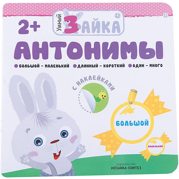 Антонимы, Умный зайкаКниги для развития речи<br>Характеристики книги Антонимы:<br><br>• возраст: от 2 лет<br>• пол: для мальчиков и девочек<br>• комплект: книжка, наклейки.<br>• материал: бумага<br>• количество страниц: 12<br>• размер книжки: 22 .5х22.5 см.<br>• тип обложки: мягкая.<br>• иллюстрации: цветные.<br>• бренд: Мозаика-Синтез<br>• страна обладатель бренда: Россия<br><br>Книжка с наклейками Антонимы из серии Умный зайка познакомит вашего ребенка с различными предметами и геометрическими фигурками. Новые знания малыш будет получать с удовольствием, ведь в книге его ожидает масса интересных заданий.<br><br>Ребенку нужно будет дорисовать недостающие детали, правильно наклеить картинки, отвечать на забавные вопросы, а также многое другое. Занятия по такой книжечке помогут малышу быстрее научиться говорить, к тому же они поспособствуют развитию логического мышления, внимания и фантазии.<br><br>Книжку Антонимы серии Умный зайка издательства Мозаика-Синтез можно купить в нашем интернет-магазине.<br>Ширина мм: 2; Глубина мм: 225; Высота мм: 225; Вес г: 69; Возраст от месяцев: 24; Возраст до месяцев: 72; Пол: Унисекс; Возраст: Детский; SKU: 5362871;