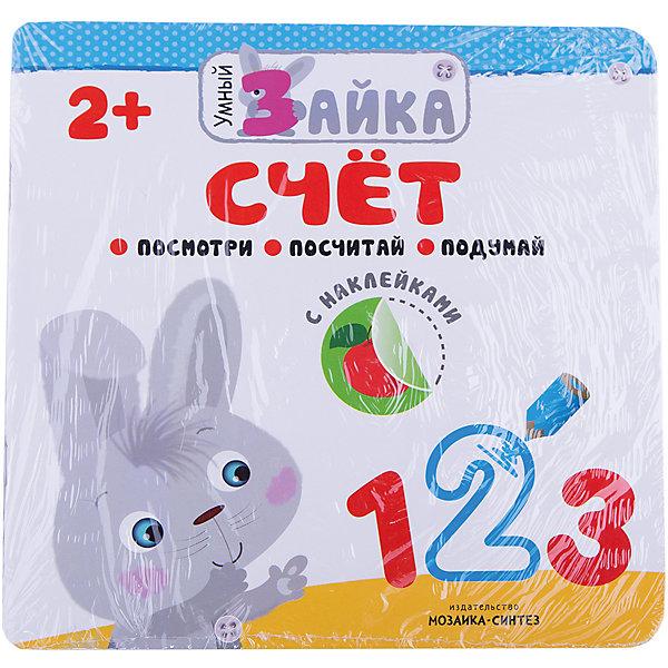 Счет, Умный зайкаПособия для обучения счёту<br>Характеристики книги Счет:<br><br>• возраст: от 2 лет <br>• пол: для мальчиков и девочек<br>• материал: бумага <br>• комплект: книжка, наклейки.<br>• количество страниц:12<br>• размер 22.5 x 22.5 см.<br>• тип обложки: мягкая.<br>• бренд: Мозаика-Синтез<br>• страна обладатель бренда: Россия.<br><br>Выполняя задания из книжки Умный зайка от издательства Мозаика-Синтез, малыш научится считать до трех. Увлекательные задачи, примеры и игры помогут ребенку получить первые представления о математическом счете. Яркие иллюстрации могут порадовать малыша, ведь рассматривая рисунки, ему будет интереснее выполнять задания. В комплекте прилагаются красочные наклейки.<br><br>Книжку Умный зайка издательства Мозаика-Синтез можно купить в нашем интернет-магазине.<br>Ширина мм: 2; Глубина мм: 225; Высота мм: 225; Вес г: 70; Возраст от месяцев: 24; Возраст до месяцев: 72; Пол: Унисекс; Возраст: Детский; SKU: 5362872;