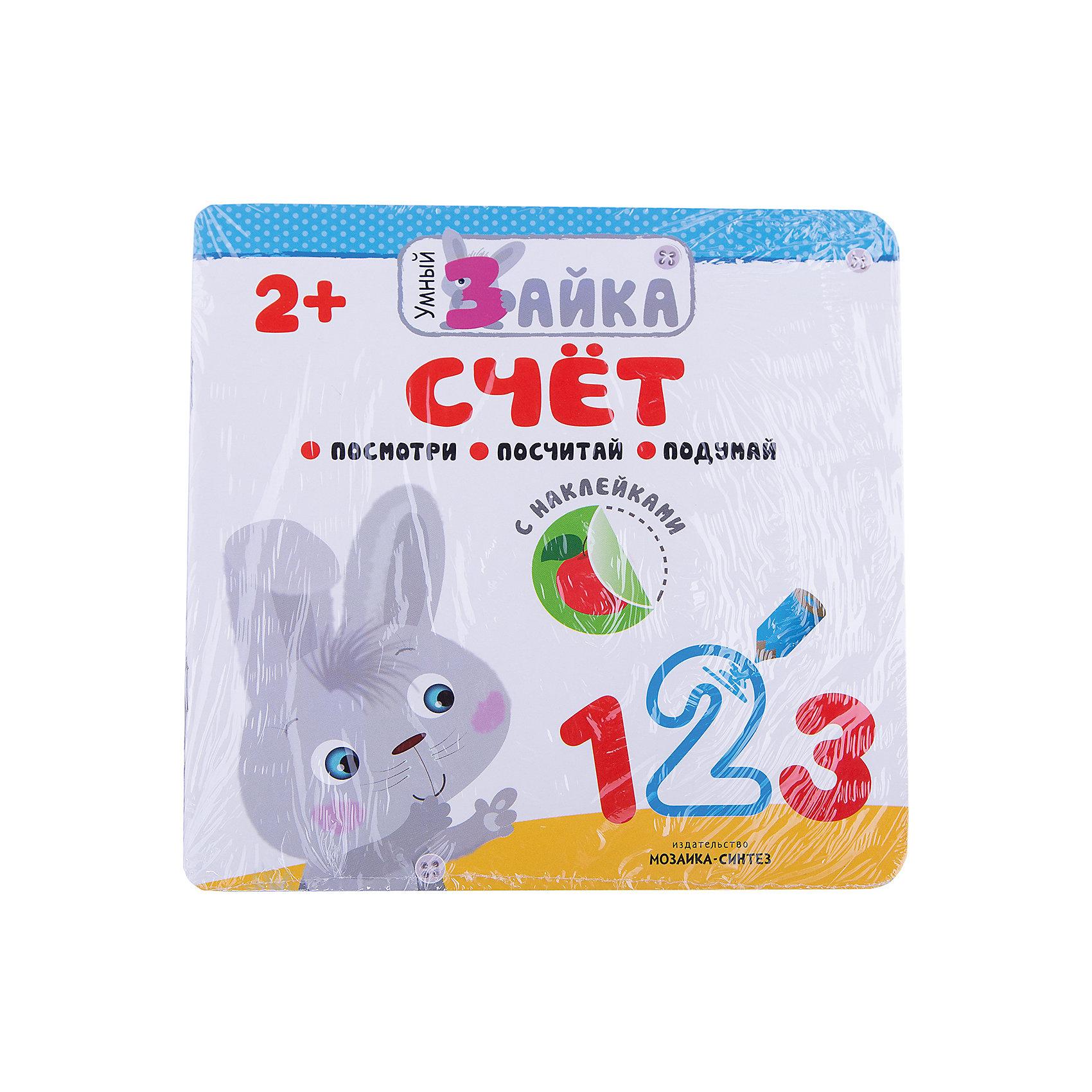 Счет, Умный зайкаПособия для обучения счёту<br>Характеристики книги Счет:<br><br>• возраст: от 2 лет <br>• пол: для мальчиков и девочек<br>• материал: бумага <br>• комплект: книжка, наклейки.<br>• количество страниц:12<br>• размер 22.5 x 22.5 см.<br>• тип обложки: мягкая.<br>• бренд: Мозаика-Синтез<br>• страна обладатель бренда: Россия.<br><br>Выполняя задания из книжки Умный зайка от издательства Мозаика-Синтез, малыш научится считать до трех. Увлекательные задачи, примеры и игры помогут ребенку получить первые представления о математическом счете. Яркие иллюстрации могут порадовать малыша, ведь рассматривая рисунки, ему будет интереснее выполнять задания. В комплекте прилагаются красочные наклейки.<br><br>Книжку Умный зайка издательства Мозаика-Синтез можно купить в нашем интернет-магазине.<br><br>Ширина мм: 2<br>Глубина мм: 225<br>Высота мм: 225<br>Вес г: 70<br>Возраст от месяцев: 24<br>Возраст до месяцев: 72<br>Пол: Унисекс<br>Возраст: Детский<br>SKU: 5362872