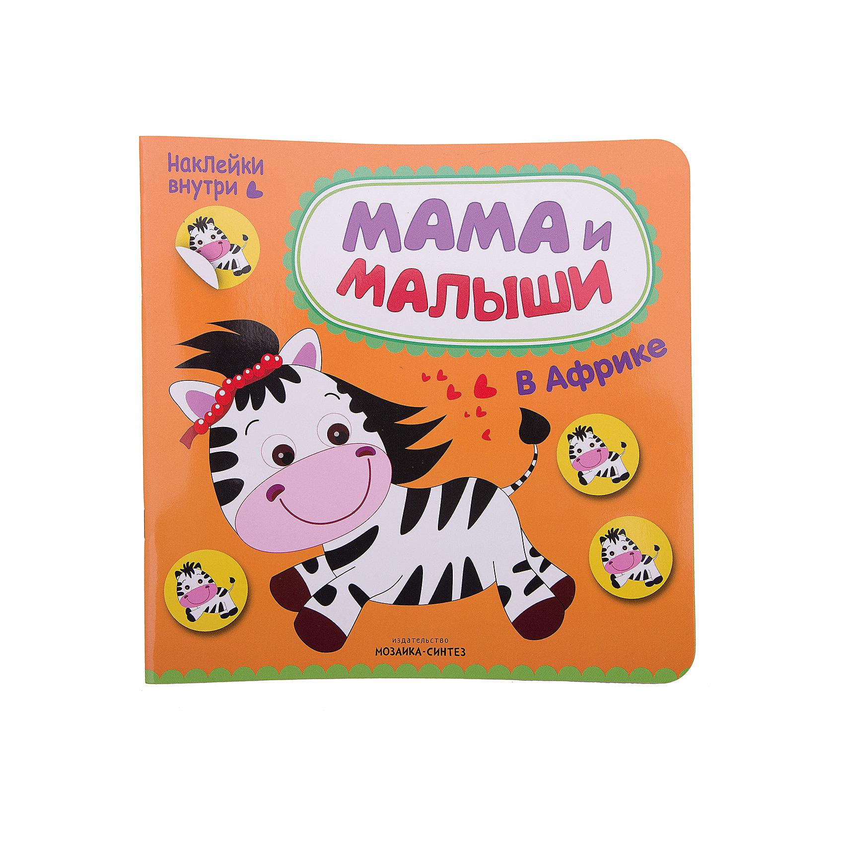 Мама и малыши В АфрикеКнижки с наклейками<br>Характеристики книжки с наклейками В Африке:<br><br>• возраст: от 2 лет<br>• пол: для мальчиков и девочек<br>• комплект: книжка, 80 наклеек.<br>• материал: бумага<br>• автор: Романова М.<br>• размер книги: 22.5x22.5 см.<br>• тип обложки: мягкая.<br>• иллюстрации: цветные.<br>• бренд: издательство Мозаика-Синтез<br>• страна обладатель бренда: Россия<br><br>Книжка с наклейками В Африке из серии Мама и малыши от издательства Мозаика-Синтез познакомит ребенка в веселой стихотворной формой с животными, населяющими территорию африканского континента. На каждой странице даны яркие красочные иллюстрации и напечатаны стихи. Кроме этого, в книжке можно найти наклейки с изображениями забавных животных.<br><br>Книжку с наклейками В Африке из серии Мама и малыши от издательства Мозаика-Синтез можно купить в нашем интернет-магазине.<br><br>Ширина мм: 2<br>Глубина мм: 225<br>Высота мм: 225<br>Вес г: 79<br>Возраст от месяцев: 24<br>Возраст до месяцев: 60<br>Пол: Унисекс<br>Возраст: Детский<br>SKU: 5362875