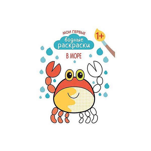 В море, Мои первые водные раскраскиРаскраски для детей<br>Характеристики книжки В море серии Мои первые водные раскраски: <br><br>• возраст: от 1 -3 лет<br>• пол: для мальчиков и девочек<br>• размеры: 28x0.2x20.5 см<br>• материал: бумага<br>• переплет мягкая обложка<br>• количество страниц: 8<br>• цветные иллюстрации: да<br>• язык издания: русский<br>• вес: 72 г<br>• тип товара: раскраска<br>• серия : Мои первые водные раскраски<br>• автор Романова М.<br>• иллюстратор: Евгения Миронюк<br>• издательство: Мозаика-Синтез<br>• страна обладатель бренда: Россия.<br><br>С книжкой В море серии Мои первые водные раскраски так легко почувствовать себя волшебником! У нее необычные странички – достаточно просто раскрасить их мокрой кисточкой, и картинки «оживут». Крупные рисунки с толстым контуром и большими областями для раскрашивания обязательно понравятся маленькому художнику, а веселые стихи познакомят его с ярким морским коньком, смелым дельфином, добрым крабом и другими животными, которые обитают в море.<br><br>Книжку В море серии Мои первые водные раскраски издательства Мозаика-Синтез можно купить в нашем интернет-магазине.<br><br>Ширина мм: 2<br>Глубина мм: 205<br>Высота мм: 280<br>Вес г: 72<br>Возраст от месяцев: 12<br>Возраст до месяцев: 36<br>Пол: Унисекс<br>Возраст: Детский<br>SKU: 5362887