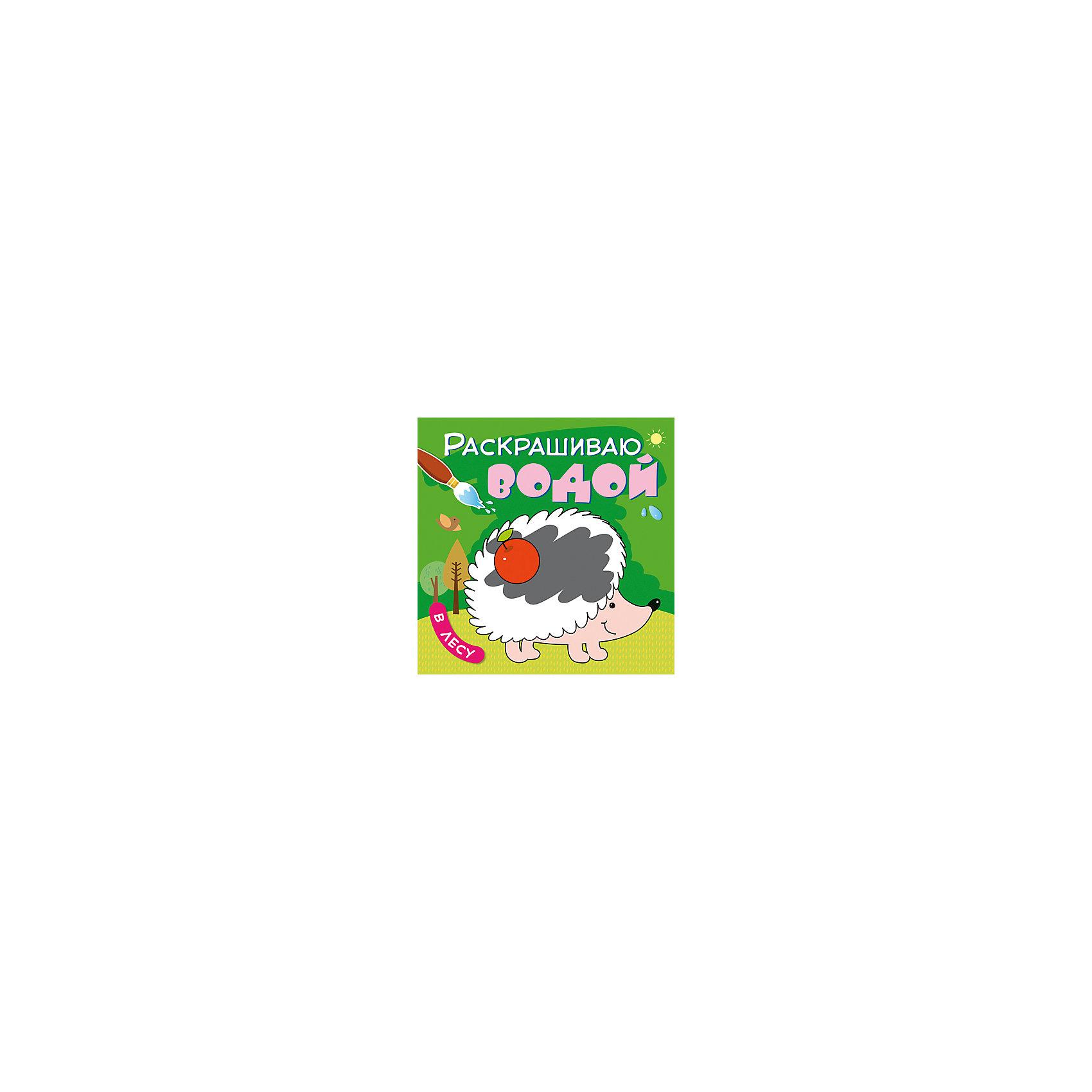 Раскрашиваю водой В лесуХарактеристики раскрашиваю водой В лесу: <br><br>• возраст: до 3 до 5 лет<br>• пол: для мальчиков и девочек<br>• комплект: раскраска, губка.<br>• материал: полимерный материал, поролон.<br>• количество страниц: 6<br>• размер упаковки: 43 х 29 х 1 см.<br>• упаковка: пакет<br>• размер раскраски: 43 х 29 см.<br>• бренд: Kribly Boo / Пирамида открытий<br>• страна обладатель бренда: Россия.<br><br>Водная раскраска В лесу позволит ребенку раскрашивать рисунки легко и просто. Справиться с этим смогут даже малыши. Особенность раскрасок производителя Крибли Бу в том, что рисунки на них появляются, если намочить область внутри контуров, но стоит влаге испариться, а бумаге высохнуть - рисунок тут же исчезает. Этот процесс можно повторять очень много раз. Для удобства к раскраске прилагается губка. Страницы раскраски сделаны из нетоксичных полимерных материалов.<br><br>Раскрашиваю водой В лесу от торговой компании Мозаика-Синтез можно купить в нашем интернет-магазине.<br><br>Ширина мм: 2<br>Глубина мм: 195<br>Высота мм: 195<br>Вес г: 48<br>Возраст от месяцев: 12<br>Возраст до месяцев: 48<br>Пол: Унисекс<br>Возраст: Детский<br>SKU: 5362890