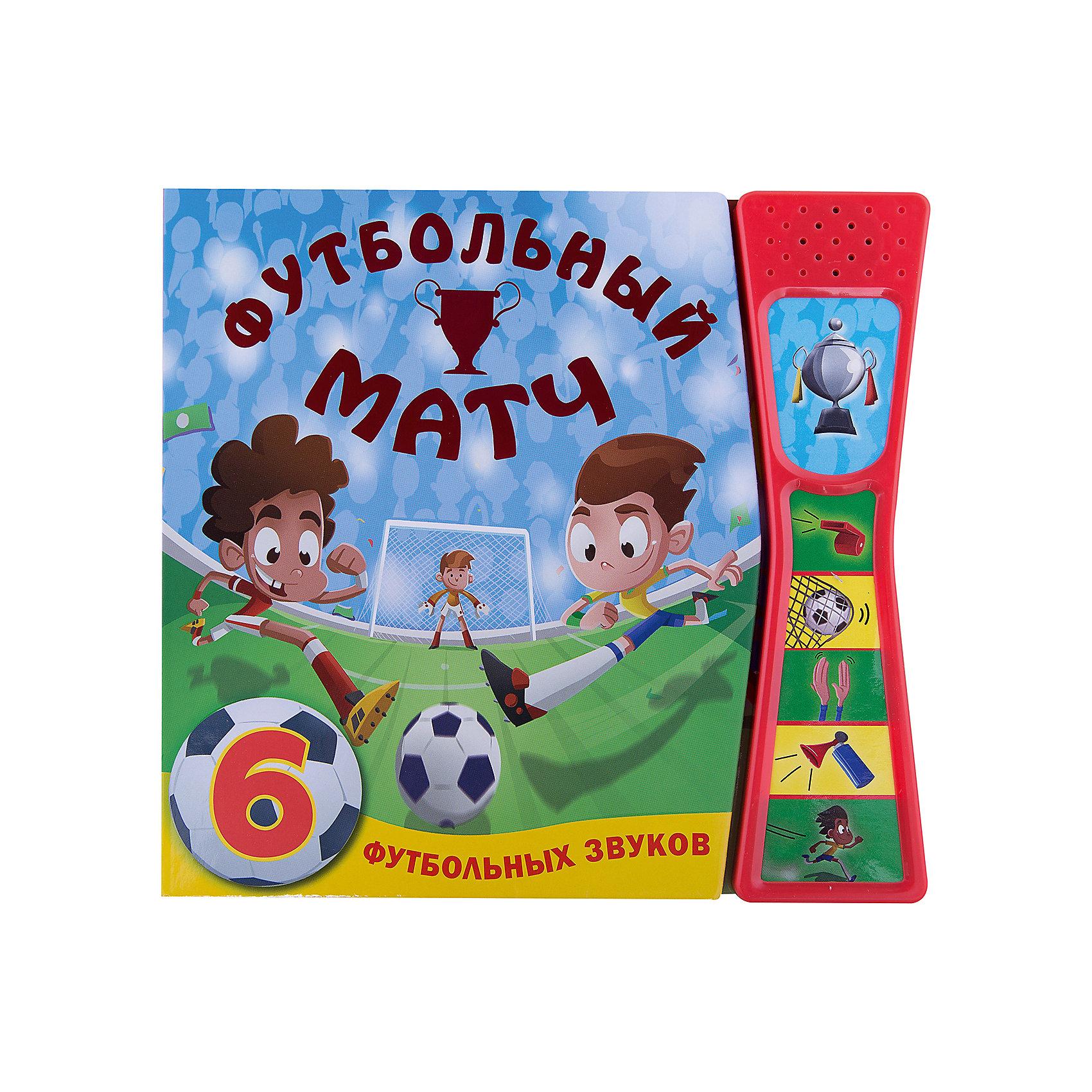 Книжка со звуками Футбольный матчМузыкальные книги<br>Книжка со звуками Футбольный матч.<br><br>Характеристики:<br><br>- Издатель : МОЗАИКА-СИНТЕЗ<br>- Размеры: 235х220х12,5 мм.<br>- Цветная печать.<br>- Вес: 405 г.<br><br>Ура! Гол! Отправляйтесь на большой стадион, где сегодня состоится финал футбольного чемпионата. За звание чемпиона сразятся две замечательные команды – ловкие «Торпеды» и быстрые «Непоседы». Кто же победит и получит кубок? Нажимайте на кнопки, слушайте футбольные звуки и радуйтесь забитым мячам вместе с футболистами и болельщиками на трибунах.<br><br>Книжку со звуками Футбольный матч, можно купить в нашем интернет – магазине.<br><br>Ширина мм: 12<br>Глубина мм: 235<br>Высота мм: 220<br>Вес г: 404<br>Возраст от месяцев: 24<br>Возраст до месяцев: 60<br>Пол: Мужской<br>Возраст: Детский<br>SKU: 5362895
