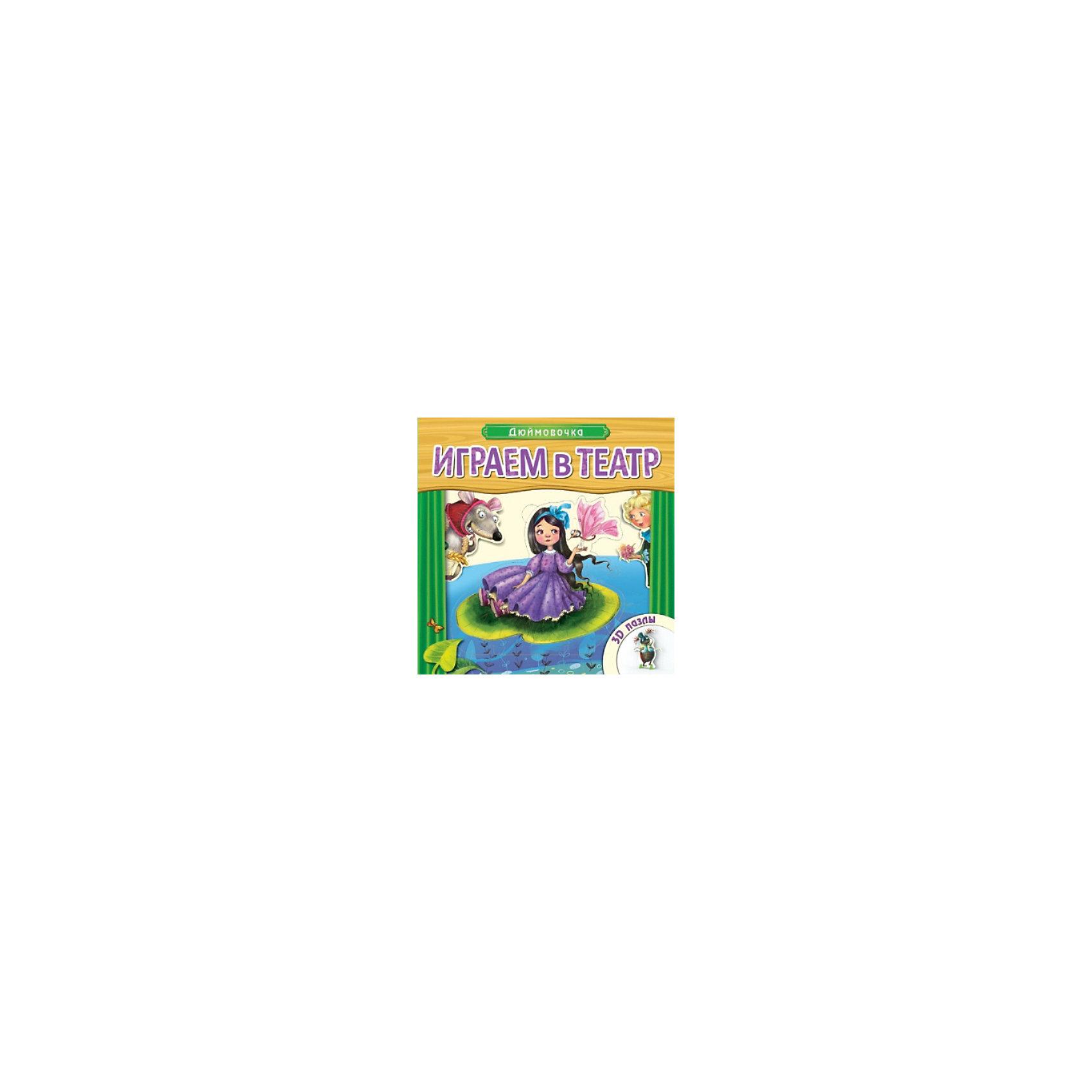 Книжка с пазлами Дюймовочка, Играем в театрКниги-пазлы<br>Книжка с пазлами Дюймовочка, Играем в театр<br><br>Характеристики:<br><br>• ребенок сможет устроить представление с героями сказки<br>• яркие иллюстрации<br>• шесть картинок-пазлов с подставками<br>• издательство: Мозаика-Синтез<br>• иллюстратор: Любовь Еремина<br>• количество страниц: 12<br>• ISBN: 978-5-43150-677-2<br>• размер: 17х17х2,8 см<br>• вес: 514 грамм<br><br>Книга-пазл из серии Играем в театр позволит не только прочитать сказку, но и устроить небольшое представление. В книге находятся картинки-пазлы и подставки для них. Ребёнок сможет пересказать сказку или придумать новое интересное приключение для персонажей. Игра с фигурками из сказки способствует развитию моторики, воображения, памяти и речи.<br><br>Книжку с пазлами Дюймовочка, Играем в театр можно купить в нашем интернет-магазине.<br><br>Ширина мм: 28<br>Глубина мм: 170<br>Высота мм: 170<br>Вес г: 514<br>Возраст от месяцев: 36<br>Возраст до месяцев: 60<br>Пол: Женский<br>Возраст: Детский<br>SKU: 5362897