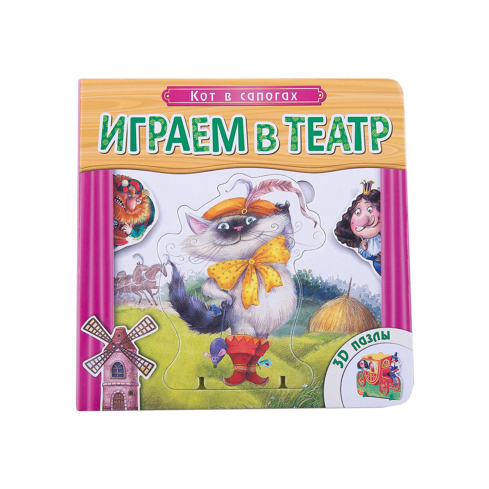 Книжка с пазлами Кот в сапогах, Играем в театрИграем в театр. Книжка с пазлами. Кот в сапогах.<br>Сказки можно не только читать, в них можно играть! <br>В книге «Кот в сапогах» серии «Играем в театр» ребенок найдет шесть картинок-пазлов, которые вынимаются из плотных картонных страничек, а также специальные подставки для фигурок. <br>Поиграйте с пазлами в кукольный театр и поставьте настоящий сказочный спектакль.<br>А еще можно просто пересказать уже знакомую сказку!<br>Любимая сказка, яркие цвета и добрые иллюстрации не оставят равнодушными вас и вашего малыша.<br>Занятия по книге «Кот в сапогах» - отличный способ весело и с пользой провести время: они способствуют развитию речи, фантазии, внимания, памяти и мелкой моторики рук.<br><br>Ширина мм: 28<br>Глубина мм: 170<br>Высота мм: 170<br>Вес г: 518<br>Возраст от месяцев: 36<br>Возраст до месяцев: 60<br>Пол: Унисекс<br>Возраст: Детский<br>SKU: 5362898
