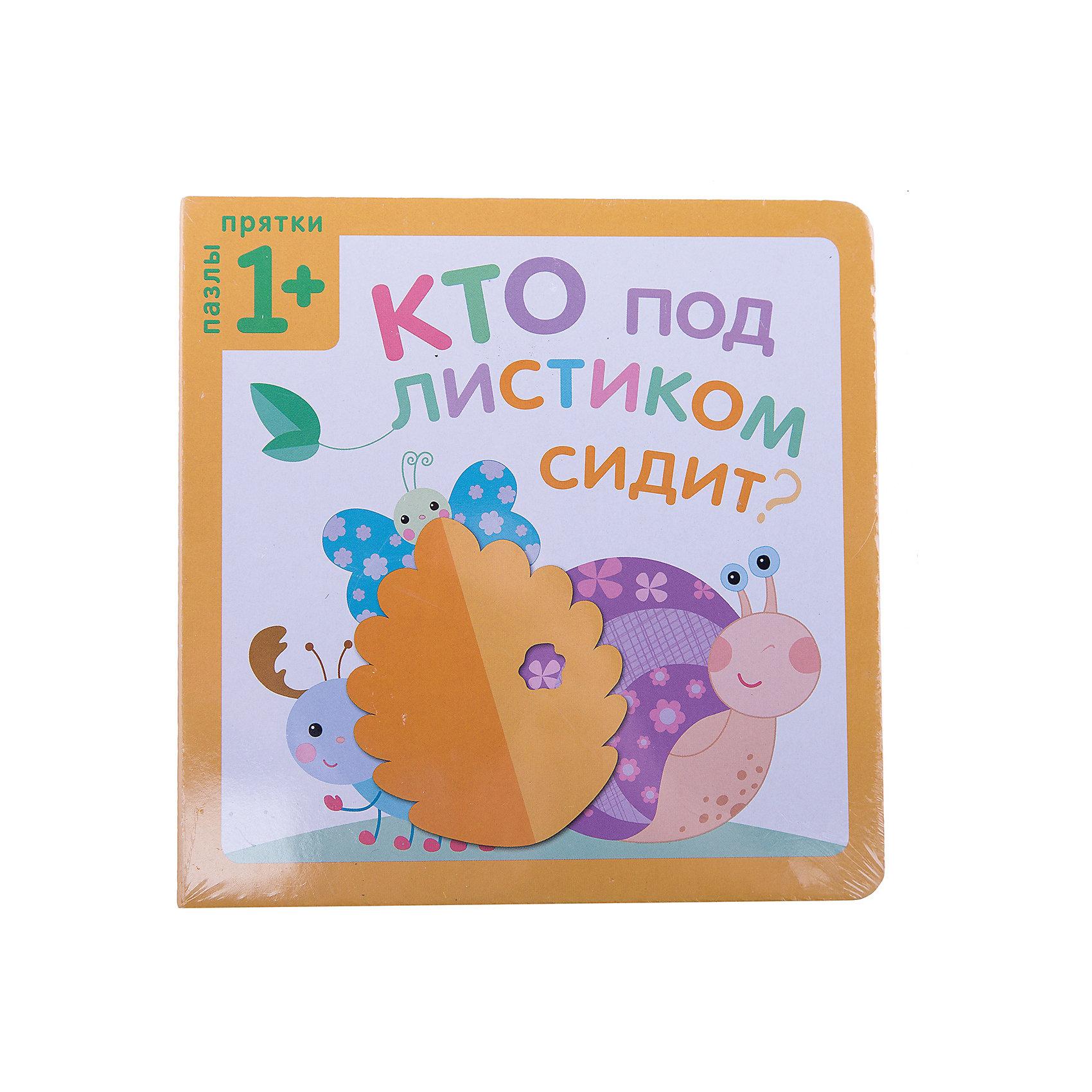 Пазлы-прятки Кто под листиком сидит?Творчество для малышей<br>Пазлы-прятки Кто под листиком сидит?<br><br>Характеристики:<br><br>• загадки в стихах<br>• отгадка прячется под пазлом<br>• яркие иллюстрации<br>• переплет: твердый<br>• количество страниц: 8<br>• ISBN: 9785431508110<br>• издательство: Мозаика-Синтез<br>• автор: Юлия Курылева<br>• размер: 17х2,5х17 см<br>• вес: 392 грамма<br><br>Кто под листиком сидит - универсальная книга для чтения и игр. На страницах книги находятся интересные загадки в стихах. Чтобы узнать правильный ответ, нужно вытащить пазлы из соседней странички. С каждой страницей количество частей пазла увеличивается. Игра поможет развить моторику рук, координацию движений и речь. Книга изготовлена из плотного картона с красочными иллюстрациями.<br><br>Пазлы-прятки Кто под листиком сидит? можно купить в нашем интернет-магазине.<br><br>Ширина мм: 20<br>Глубина мм: 170<br>Высота мм: 170<br>Вес г: 392<br>Возраст от месяцев: 12<br>Возраст до месяцев: 48<br>Пол: Унисекс<br>Возраст: Детский<br>SKU: 5362904