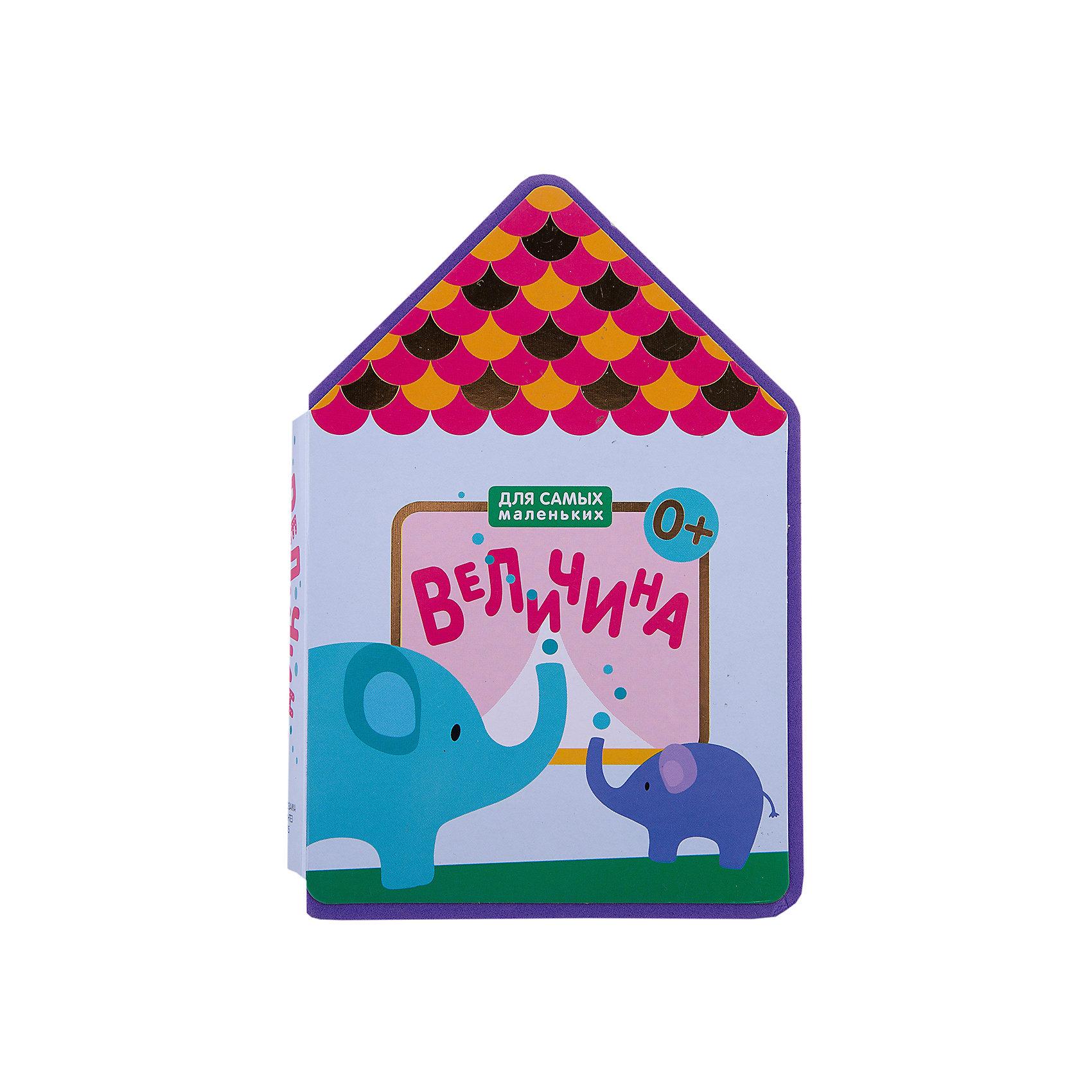 Для самых маленьких ВеличинаКниги для развития мышления<br>Характеристики книги для самых маленьких Величина:<br><br>• количество страниц: 10 <br>• идеально для малышей <br>• возраст от: 1 года до 3 лет<br>• пол: для мальчиков и девочек<br>• крупные картинки <br>• страницы: плотный картон<br>• размер: 15 х 10 х 1 см <br>• вес: 200 г<br>• бренд: Мозаика-Синтез<br>• страна происхождения: Китай <br><br>Развивающая книга для самых маленьких Величина. Книга Для самых маленьких. Величина, Мозаика-Синтез, издана для самых маленьких читателей и предназначена для их развития речи и мышления. Ребенок освоит счет от одного до трех и познакомится с понятием большой - маленький. Крупные, яркие картинки на разноцветных страничках помогут ему в этом. <br><br>Нарядную книжку-домик легко листать – мягкие плотные странички небольшого формата как будто созданы для маленьких ручек Вашего малыша, а еще ей можно играть как игрушкой. Книжки серии Для самых маленьких изготовлены из пены EVA – они не рвутся, не ломаются и абсолютно безопасны для детей. <br><br>Книгу Для самых маленьких. Величина, Мозаика-Синтез, можно купить в нашем интернет-магазине.<br><br>Ширина мм: 32<br>Глубина мм: 100<br>Высота мм: 155<br>Вес г: 80<br>Возраст от месяцев: 12<br>Возраст до месяцев: 36<br>Пол: Унисекс<br>Возраст: Детский<br>SKU: 5362921