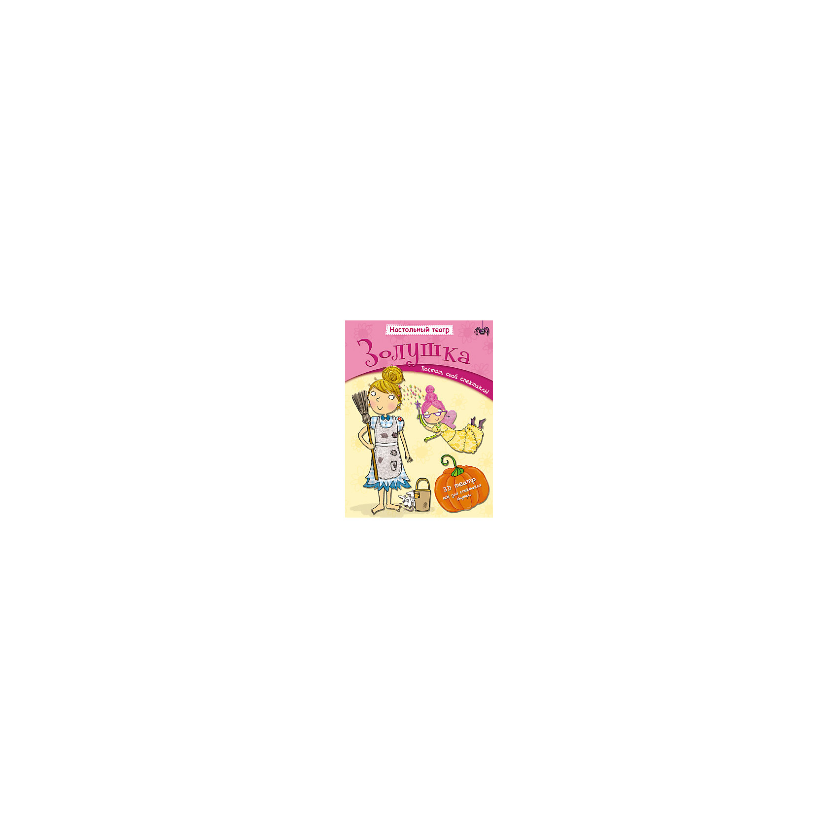 Настольный театр ЗолушкаШарль Перро<br>Настольный театр Золушка<br><br>Характеристики:<br><br>• настоящее театральное представление, не выходя из дома<br>• текстовые карточки <br>• подробная инструкция<br>• в комплекте: персонажи, реквизит, декорации, карточки с текстом, входные билеты<br>• серия: Настольный театр<br>• ISBN: 978-5-43150-538-6<br>• размер упаковки: 28х21х0,5 см<br>• вес: 204 грамма<br><br>Настольный театр Золушка позволит ребёнку устроить настоящее представление по мотивам сказки. Для этого нужно достать фигурки главных героев и реквизит, установить декорации. В комплекте есть входные билеты, чтобы вы могли пригласить друзей на представление. Карточки с текстом помогут ребёнку не запутаться в сюжетной линии. Устройте настоящий 3D театр у себя дома!<br><br>Настольный театр Золушка вы можете купить в нашем интернет-магазине.<br><br>Ширина мм: 5<br>Глубина мм: 210<br>Высота мм: 280<br>Вес г: 204<br>Возраст от месяцев: 36<br>Возраст до месяцев: 84<br>Пол: Женский<br>Возраст: Детский<br>SKU: 5362926