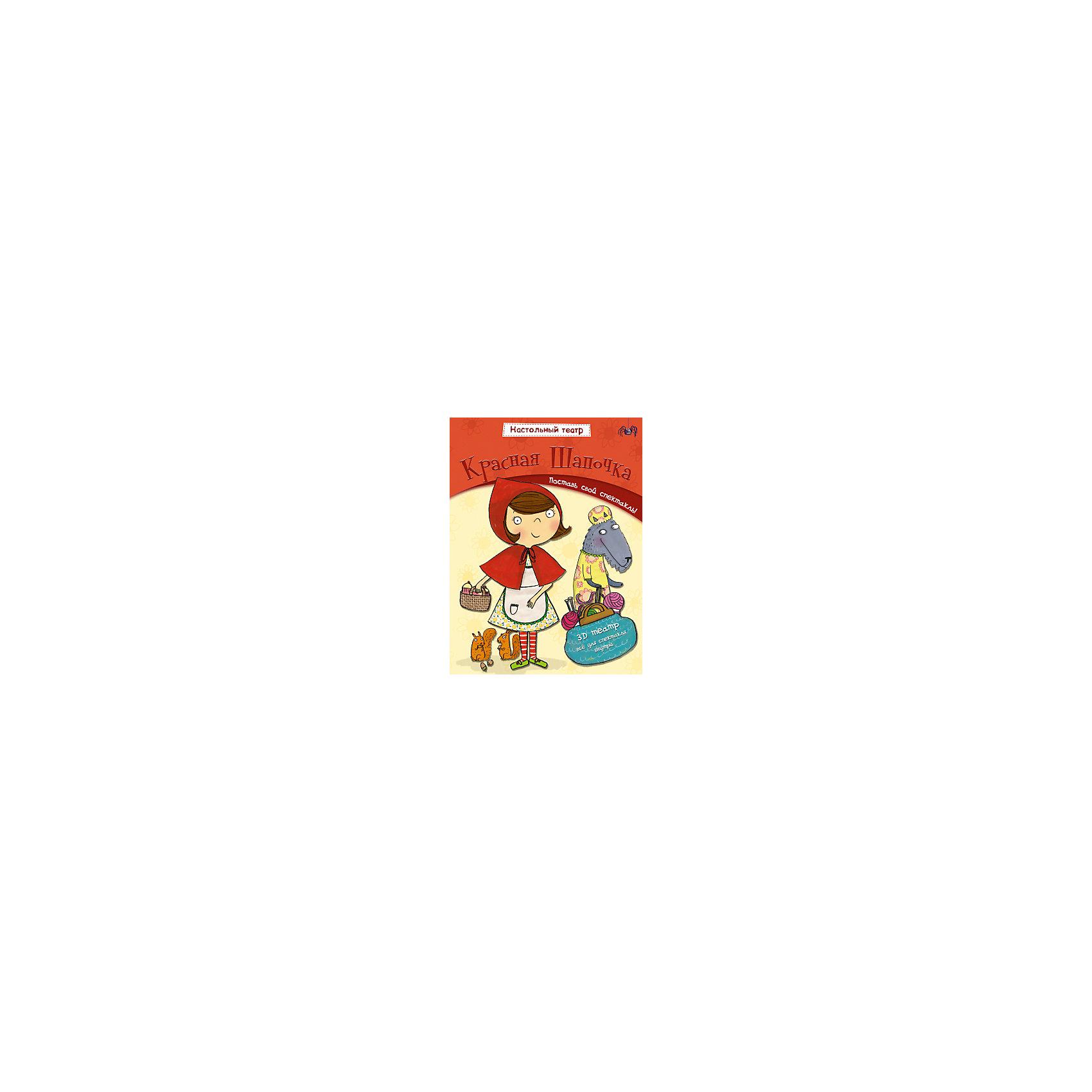 Настольный театр Красная шапочкаРазвивающие книги<br>Настольный театр Красная шапочка<br><br>Характеристики:<br><br>• настоящее театральное представление, не выходя из дома<br>• текстовые карточки <br>• подробная инструкция<br>• в комплекте: персонажи, реквизит, декорации, карточки с текстом, входные билеты<br>• серия: Настольный театр<br>• ISBN:  978-5-4315-0540-9<br>• размер упаковки: 28х21х0,5 см<br>• вес: 204 грамма<br><br>С настольным театром можно устраивать интересные представления и даже приглашать зрителей! В комплект входят персонажи, костюмы, реквизит, карточки-подсказки, входные билеты - всё, что необходимо для настоящего театра. Пригласите друзей, раздав им входные билеты, достаньте реквизит, персонажей и костюмы, установите их на сцене и начинайте представление, пользуясь подсказками на карточках. Игра способствует развитию фантазии, мелкой моторики, памяти и речи.<br><br>Настольный театр Красная шапочка вы можете купить в нашем интернет-магазине.<br><br>Ширина мм: 5<br>Глубина мм: 210<br>Высота мм: 280<br>Вес г: 204<br>Возраст от месяцев: 36<br>Возраст до месяцев: 84<br>Пол: Унисекс<br>Возраст: Детский<br>SKU: 5362927